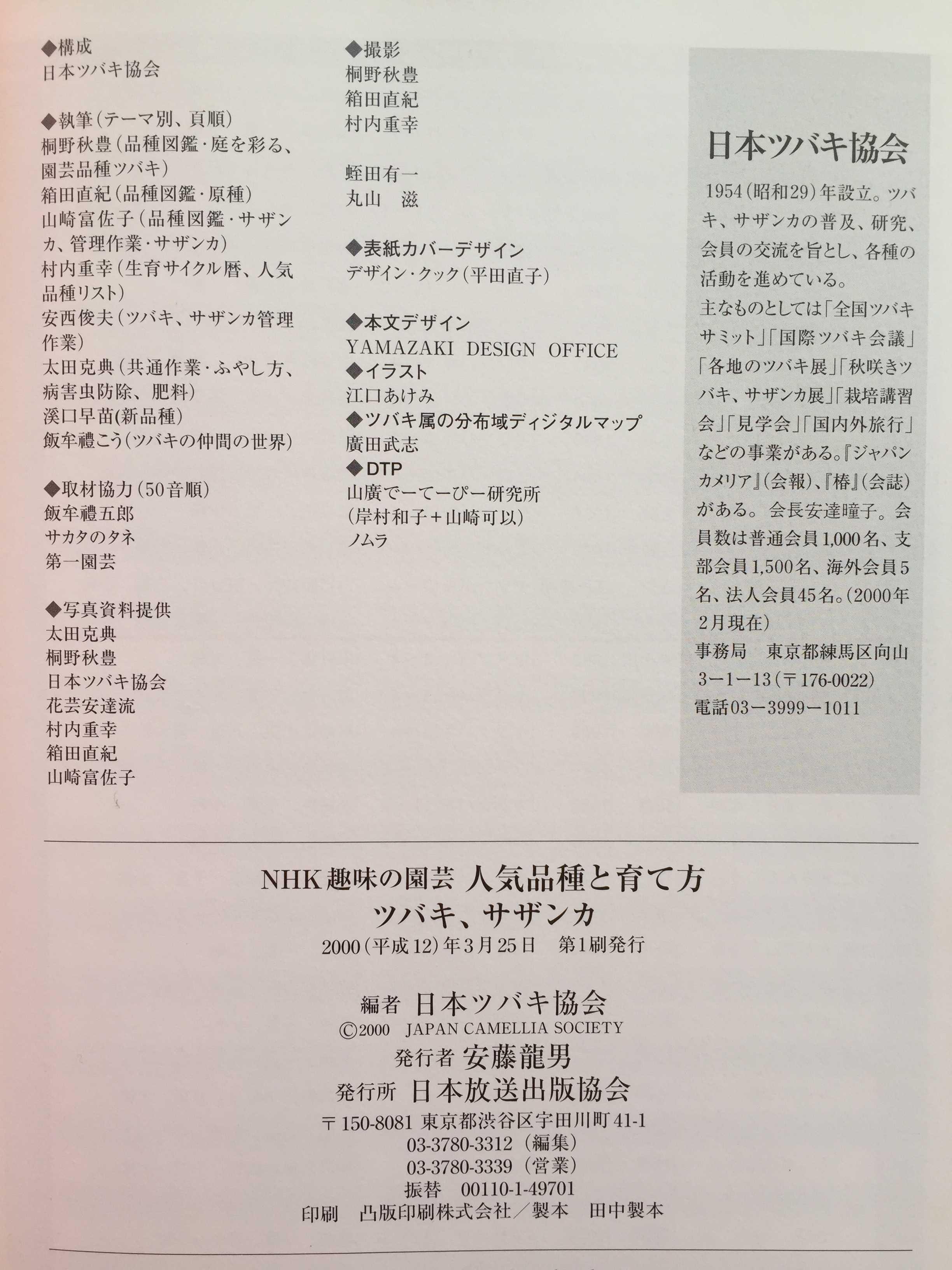 日本ツバキ協会 - JAPAN CAMELLIA SOCIETY