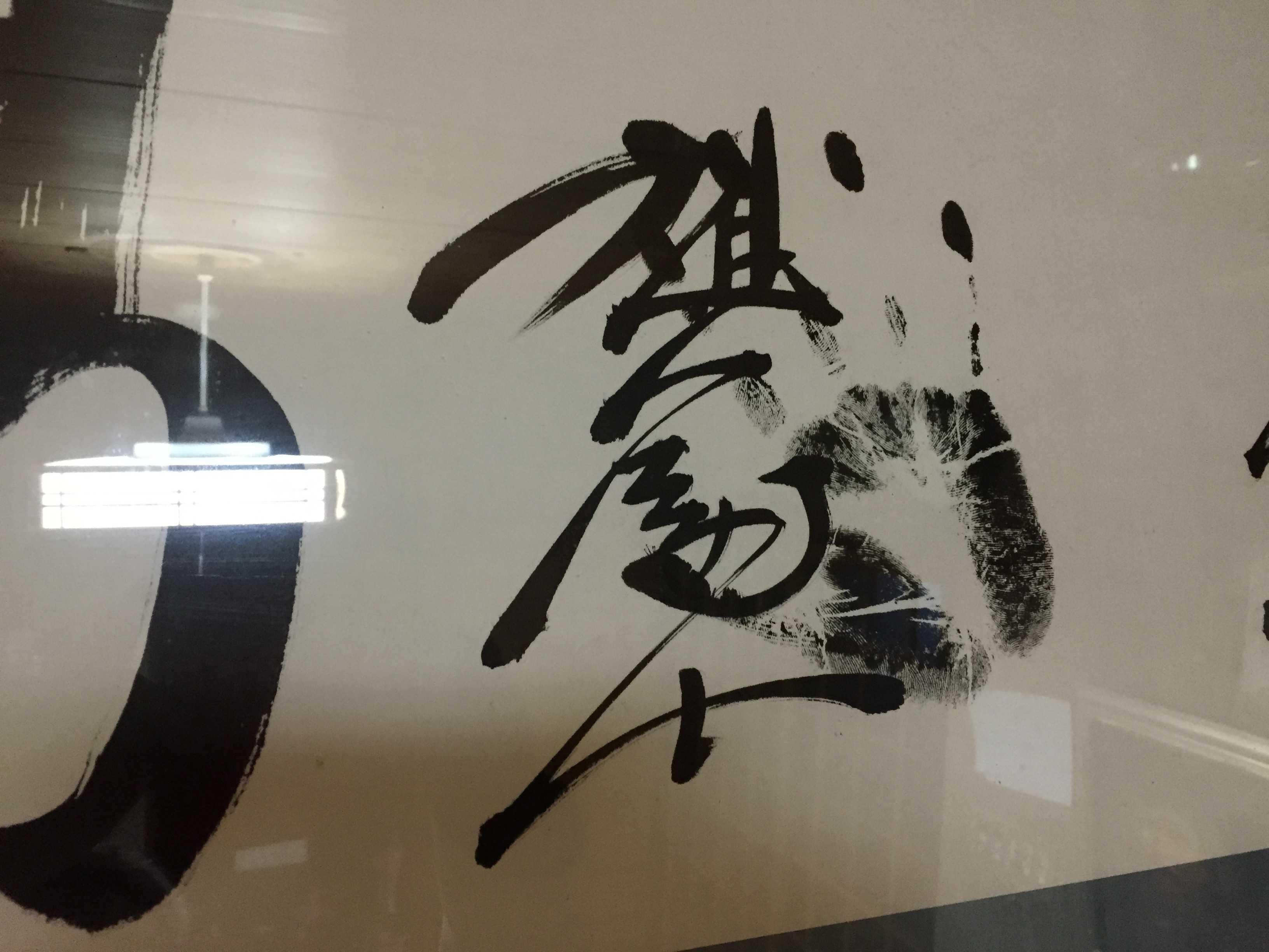 旭富士(あさひふじ)の手形とサイン