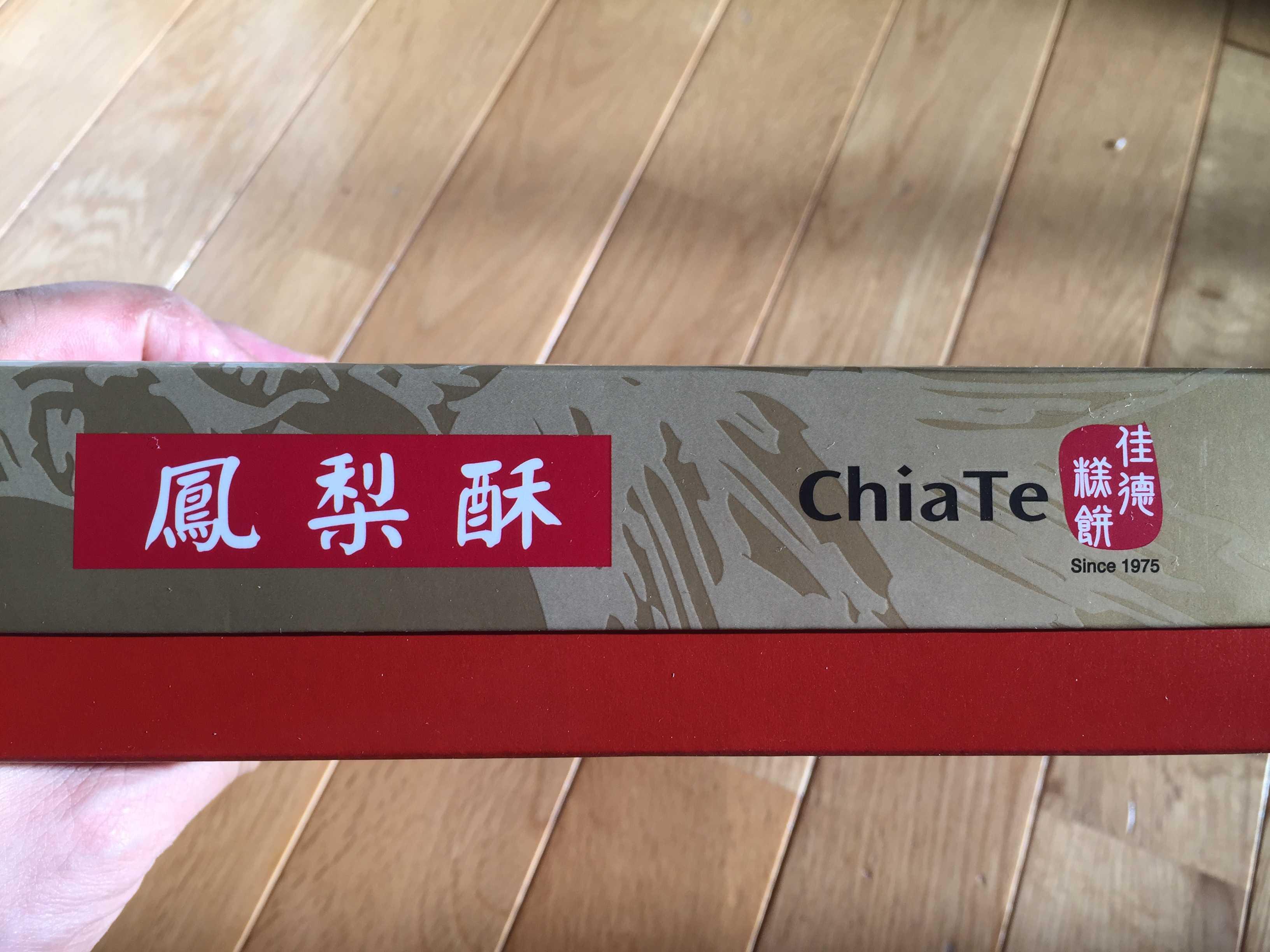 Chia Te(佳徳糕餅)