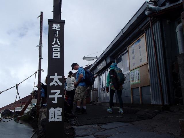 富士山八合目 太子館