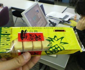 台湾土産パイナップルケーキ(鳳梨酥)