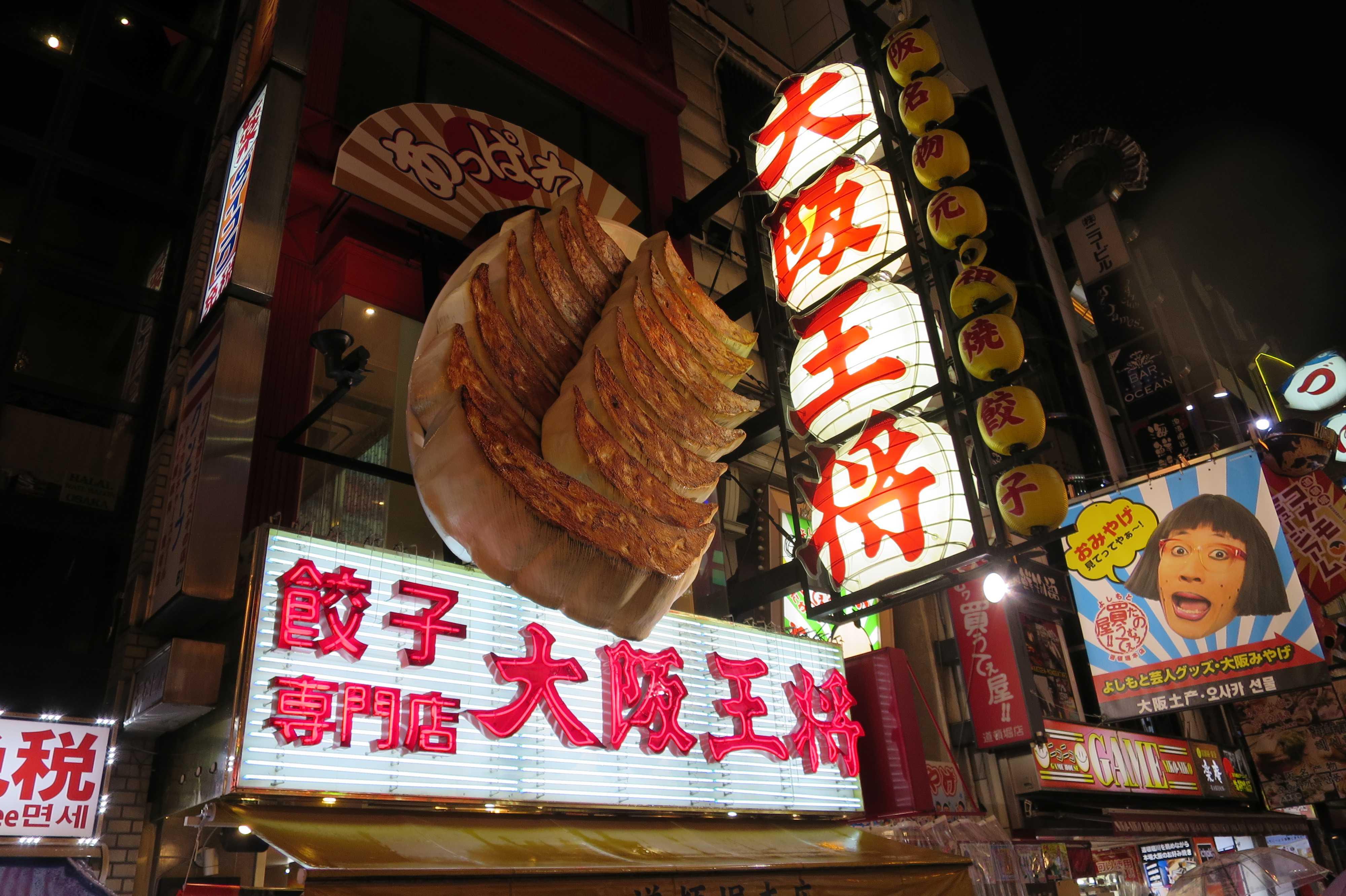大阪王将の焼き餃子の巨大オブジェ - 大阪・道頓堀