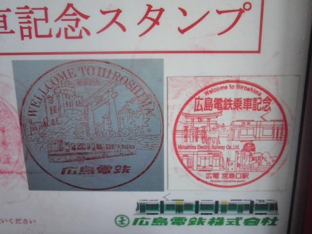 広電・宮島口駅の乗車記念スタンプ Welcome to Hiroshima