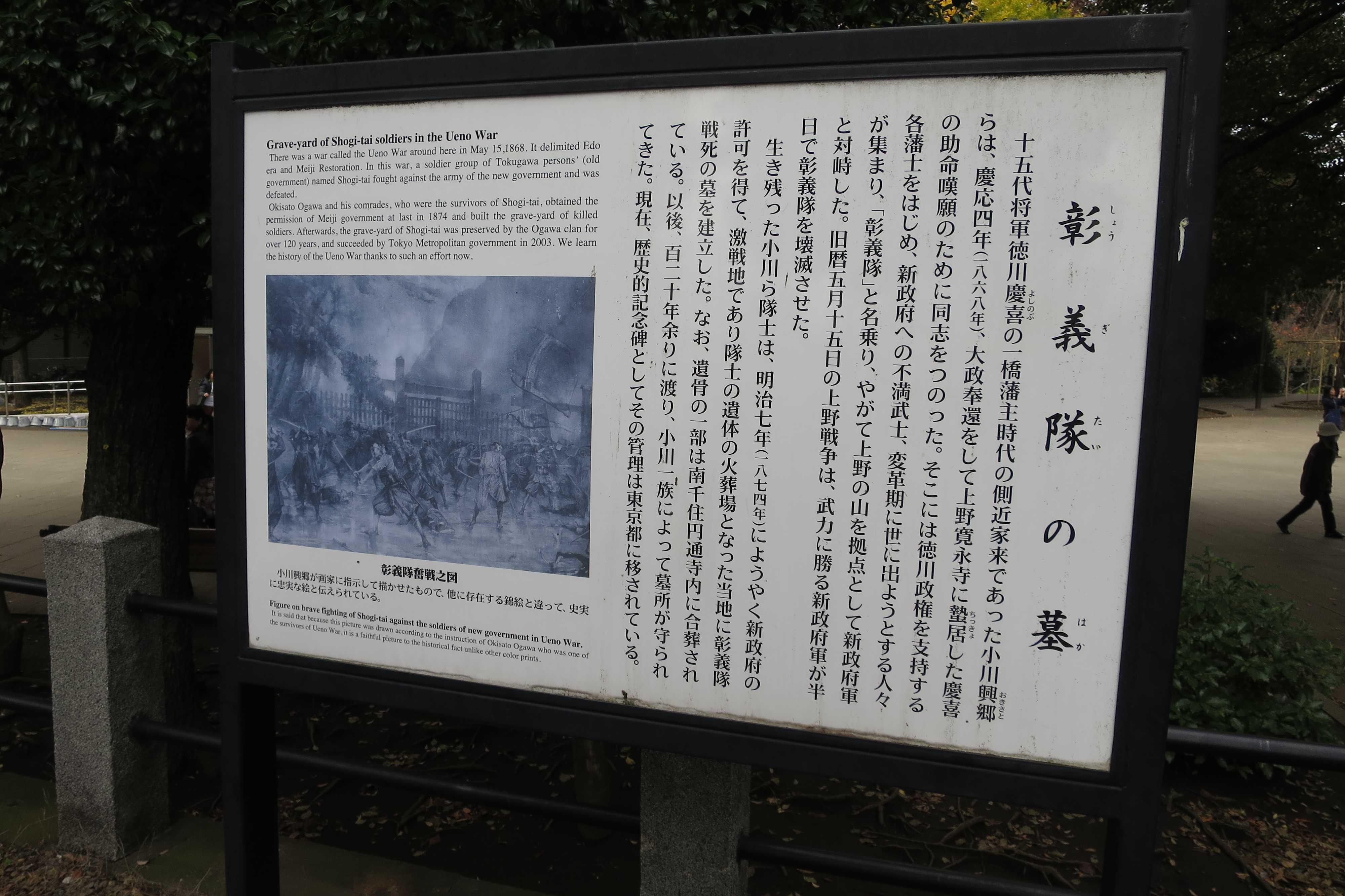 彰義隊の墓の説明板 - 上野公園