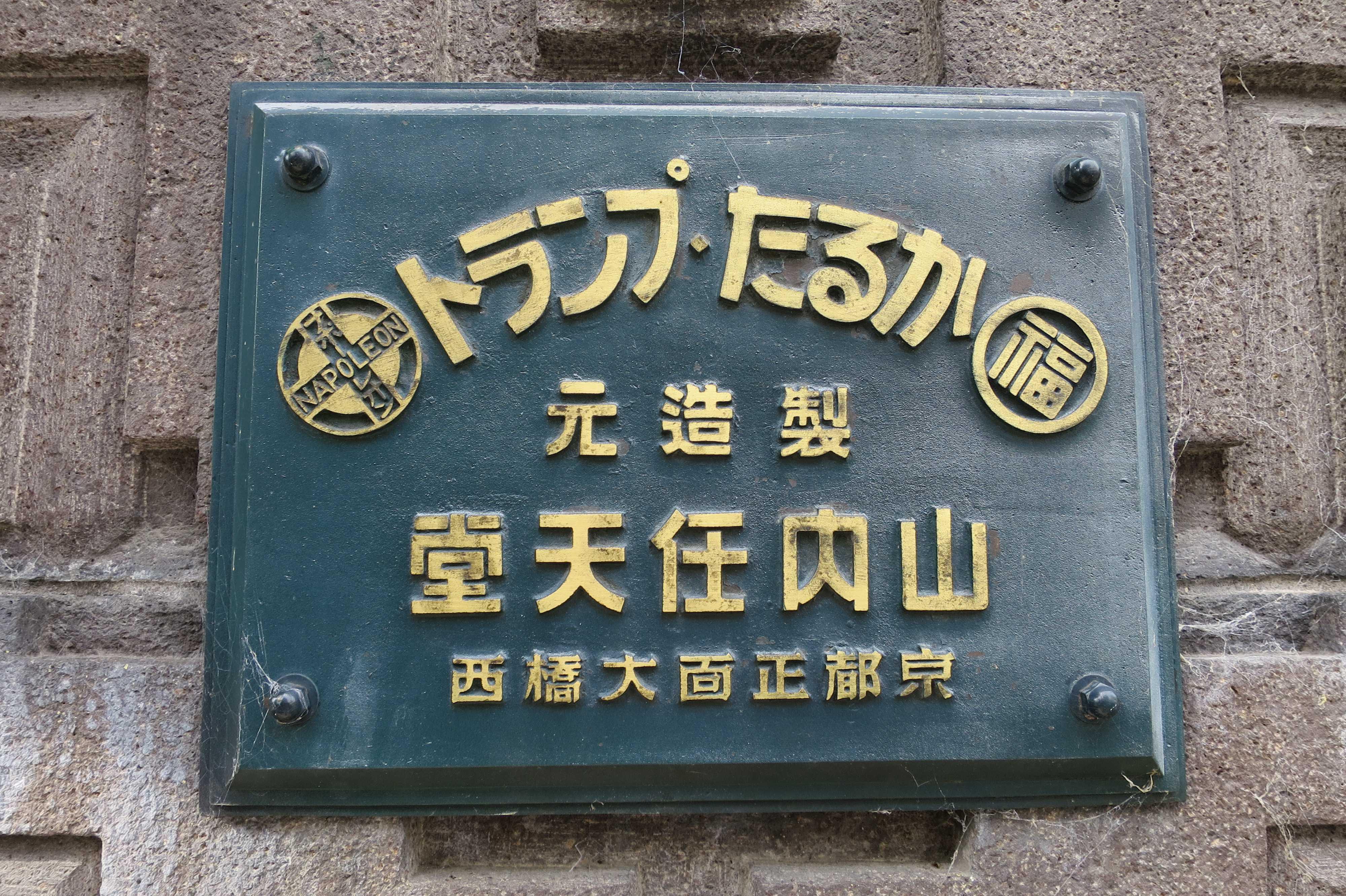 トランプ・かるた(たるか)製造元 山内任天堂 京都正面大橋西
