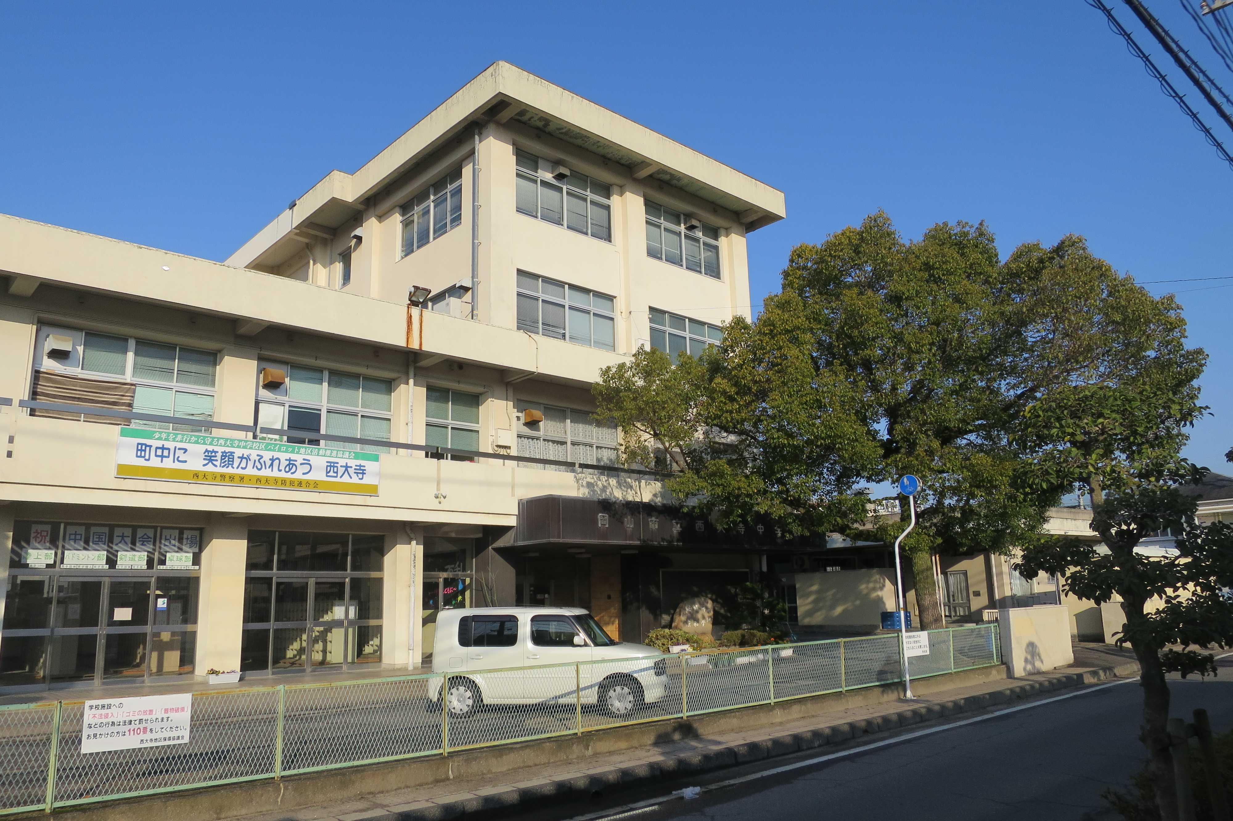 岡山市立西大寺中学校