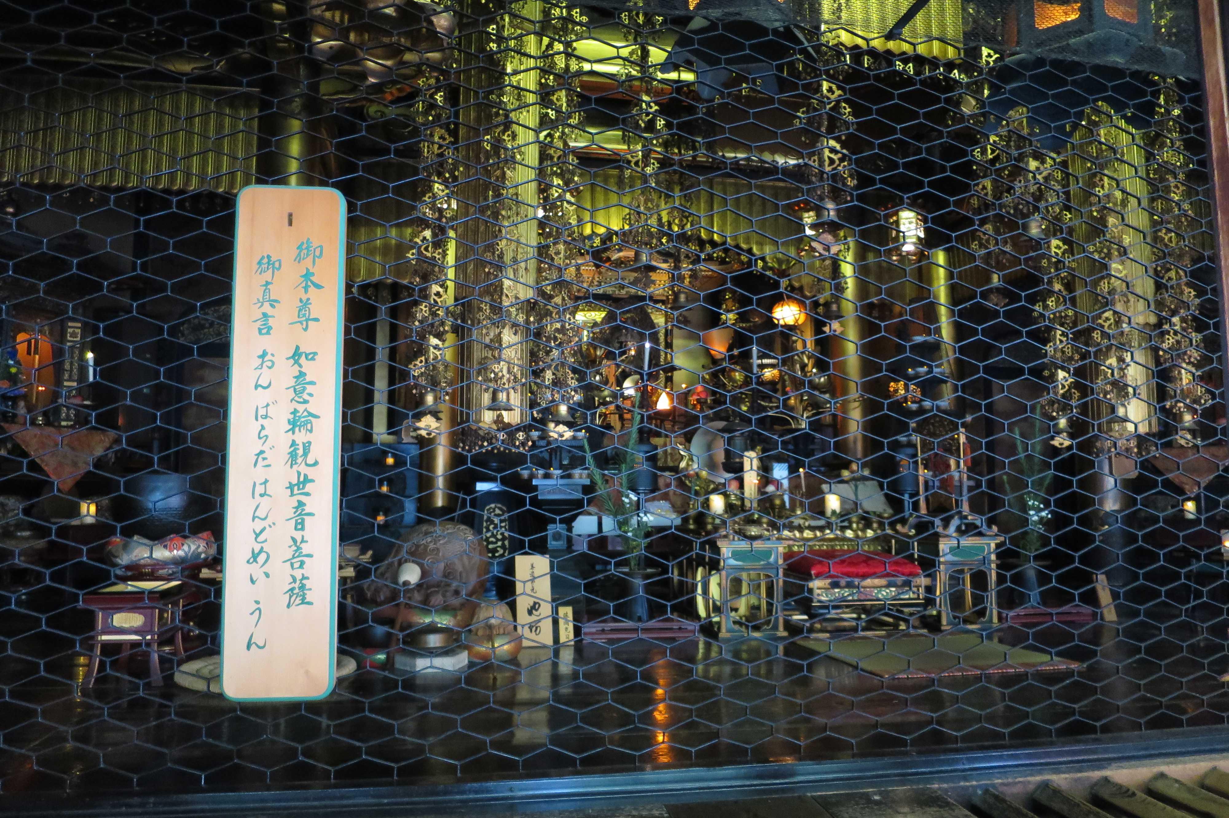 京都・六角堂 ご本尊(前立本尊) 如意輪観世音菩薩