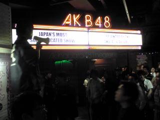 東京・秋葉原 AKB48劇場