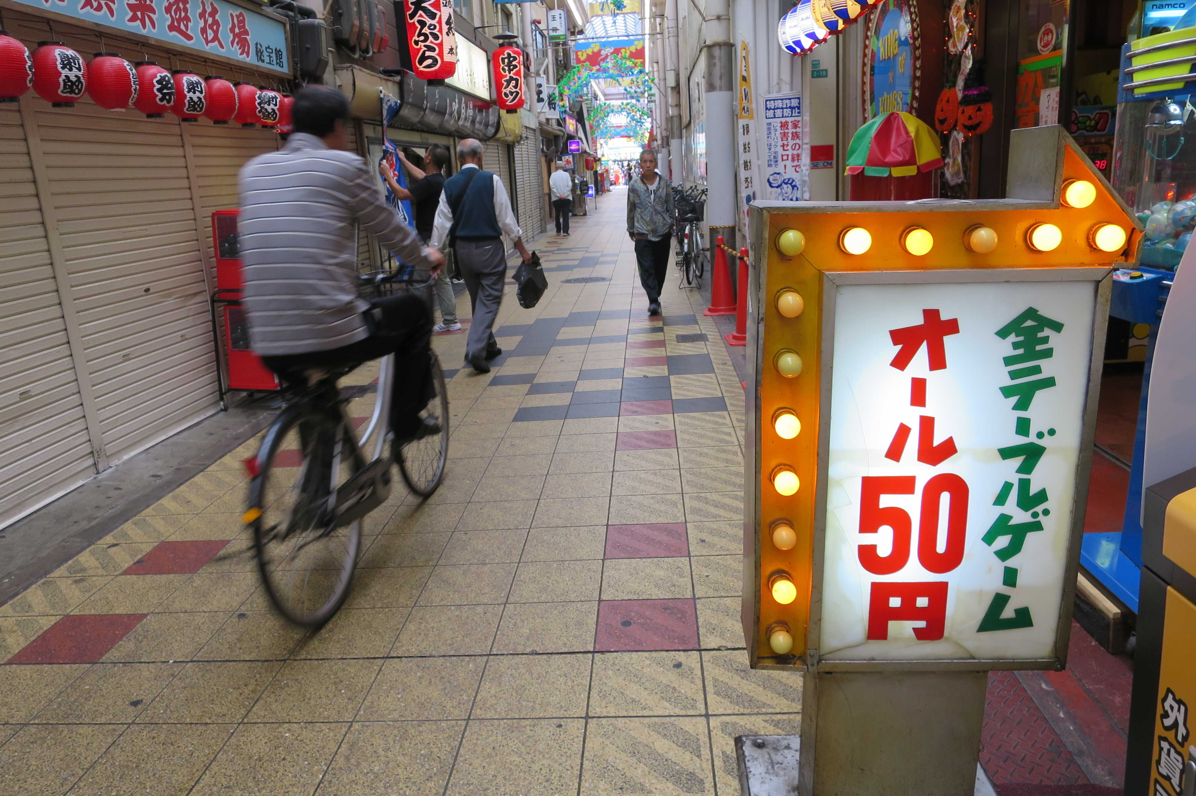 全テーブルゲーム オール50円 - ジャンジャン横丁
