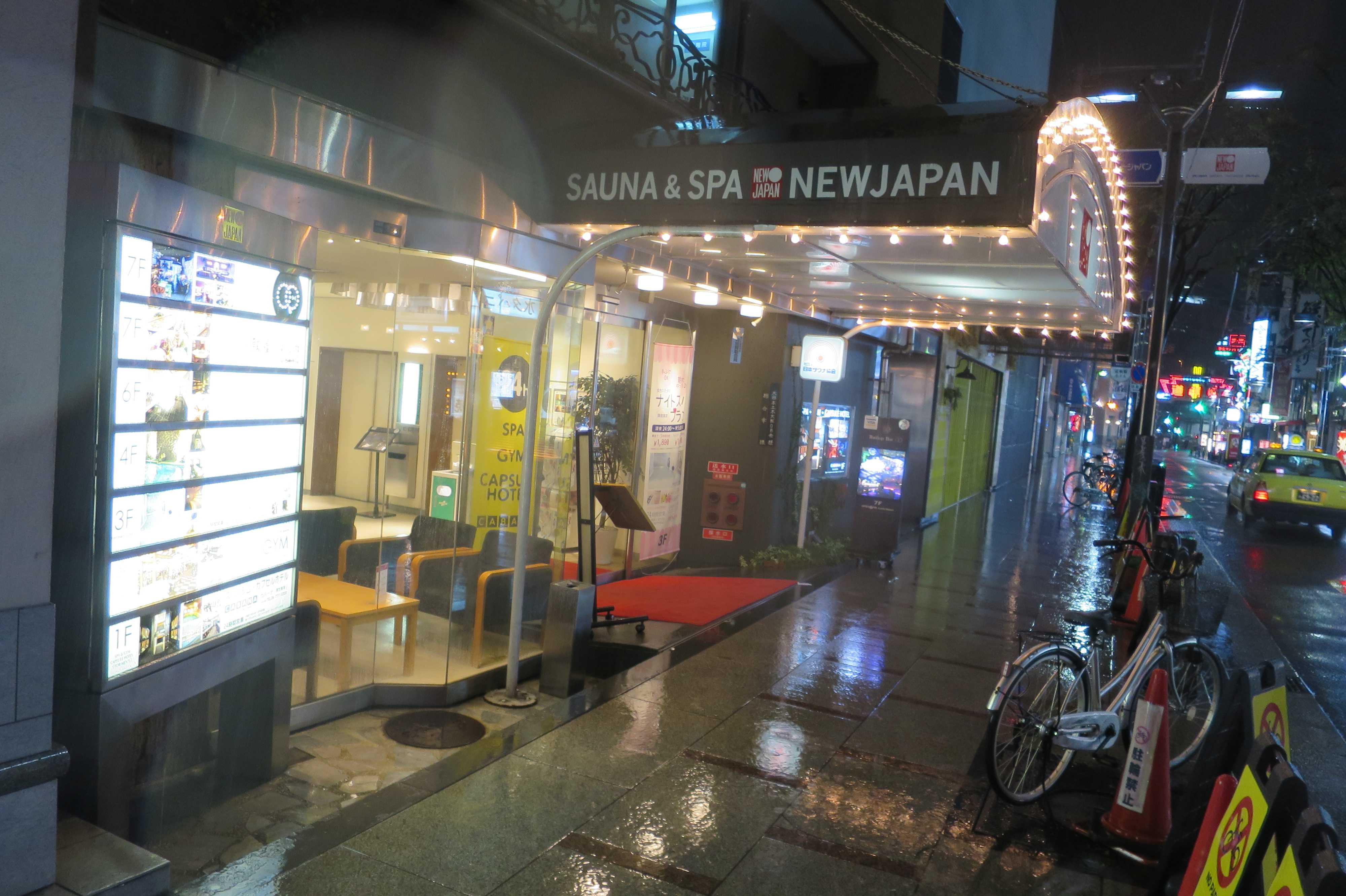 大阪道頓堀 - ニュージャパンカプセルホテル カバーナ店の入口