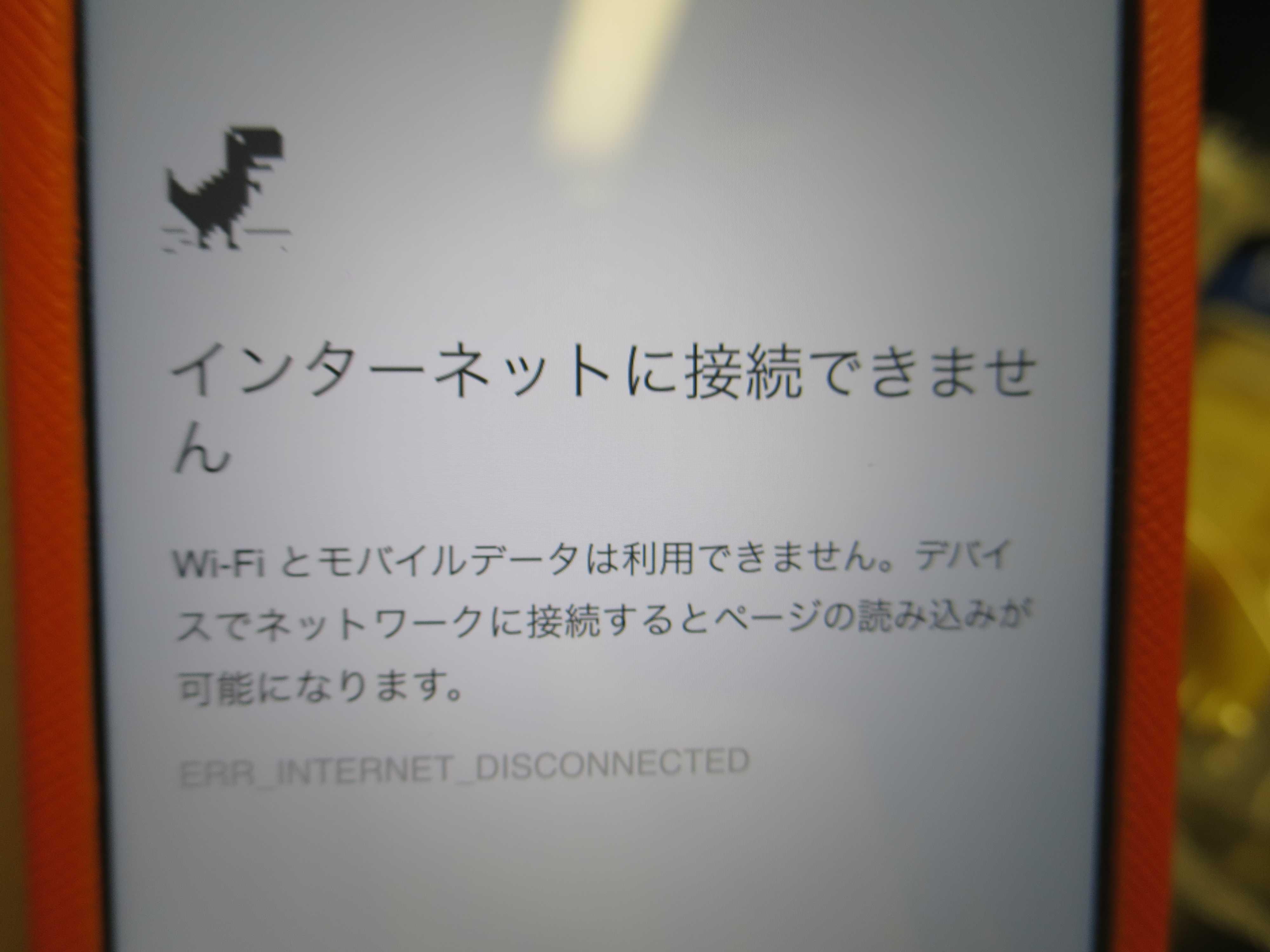 インターネットに接続できません