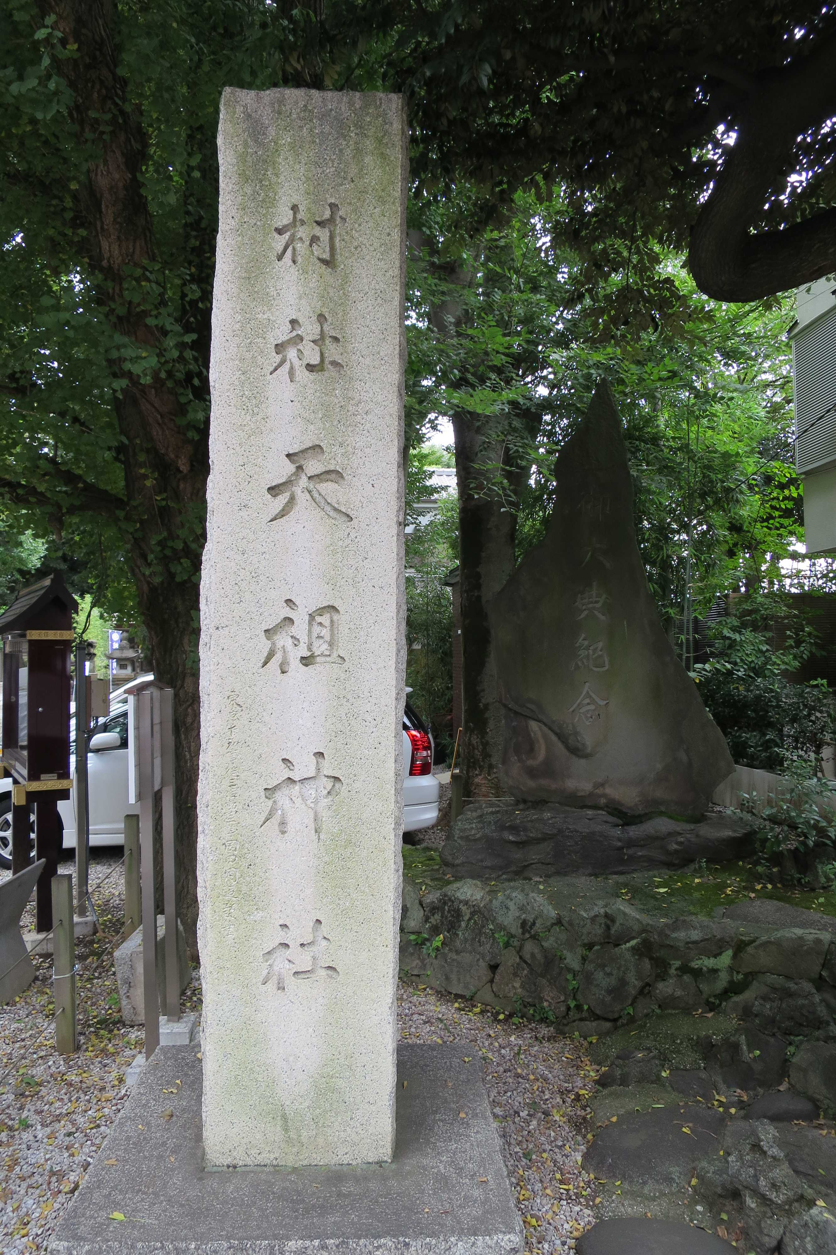 村社天祖神社の社号標と御大典記念の碑(上神明天祖神社)