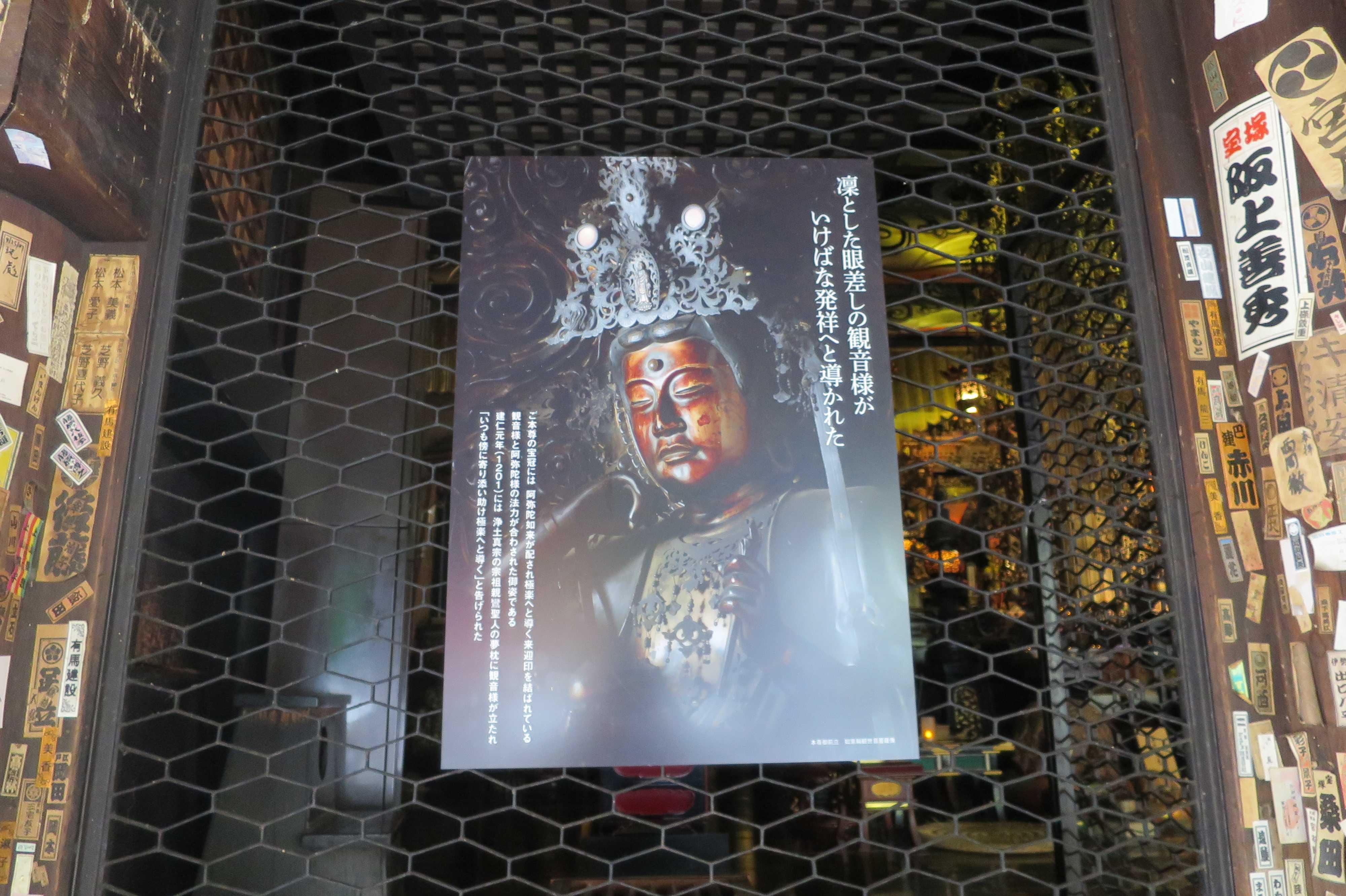 京都・六角堂のポスター - 凜とした眼差しの観音様が いけばな発祥へと導かれた