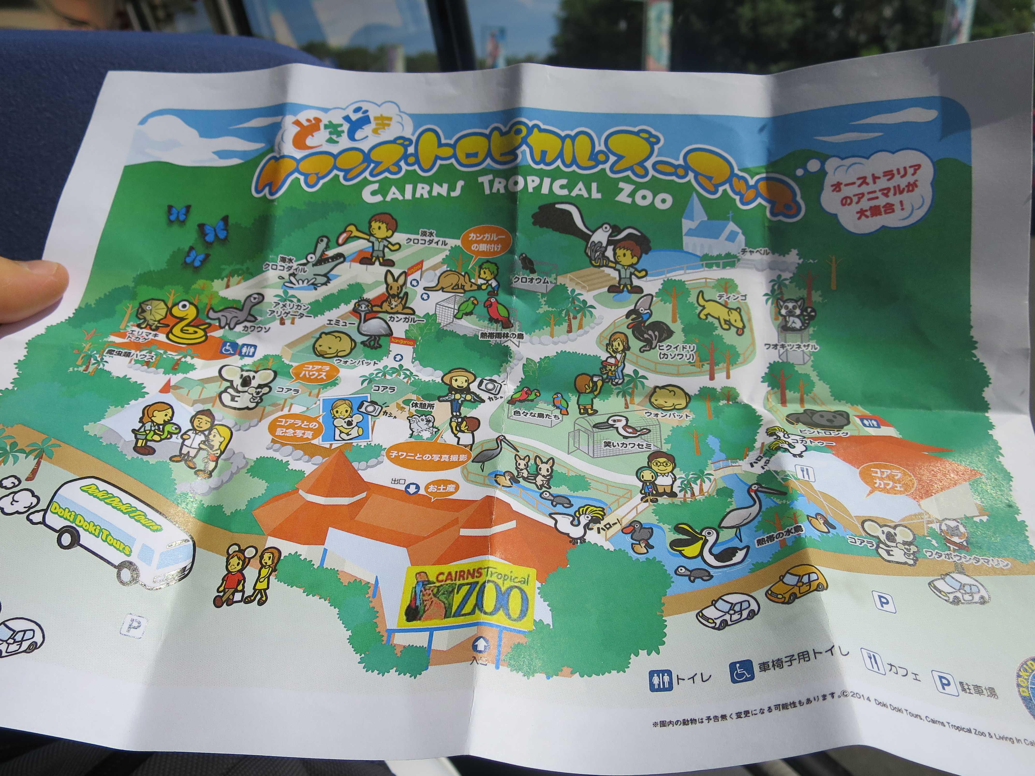 ケアンズ・トロピカル・ズー マップ(園内図)