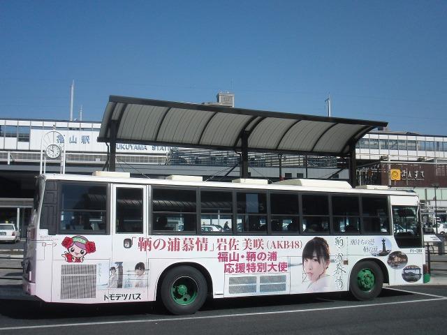 AKBバス(鞆の浦慕情/岩佐美咲)- JR福山駅