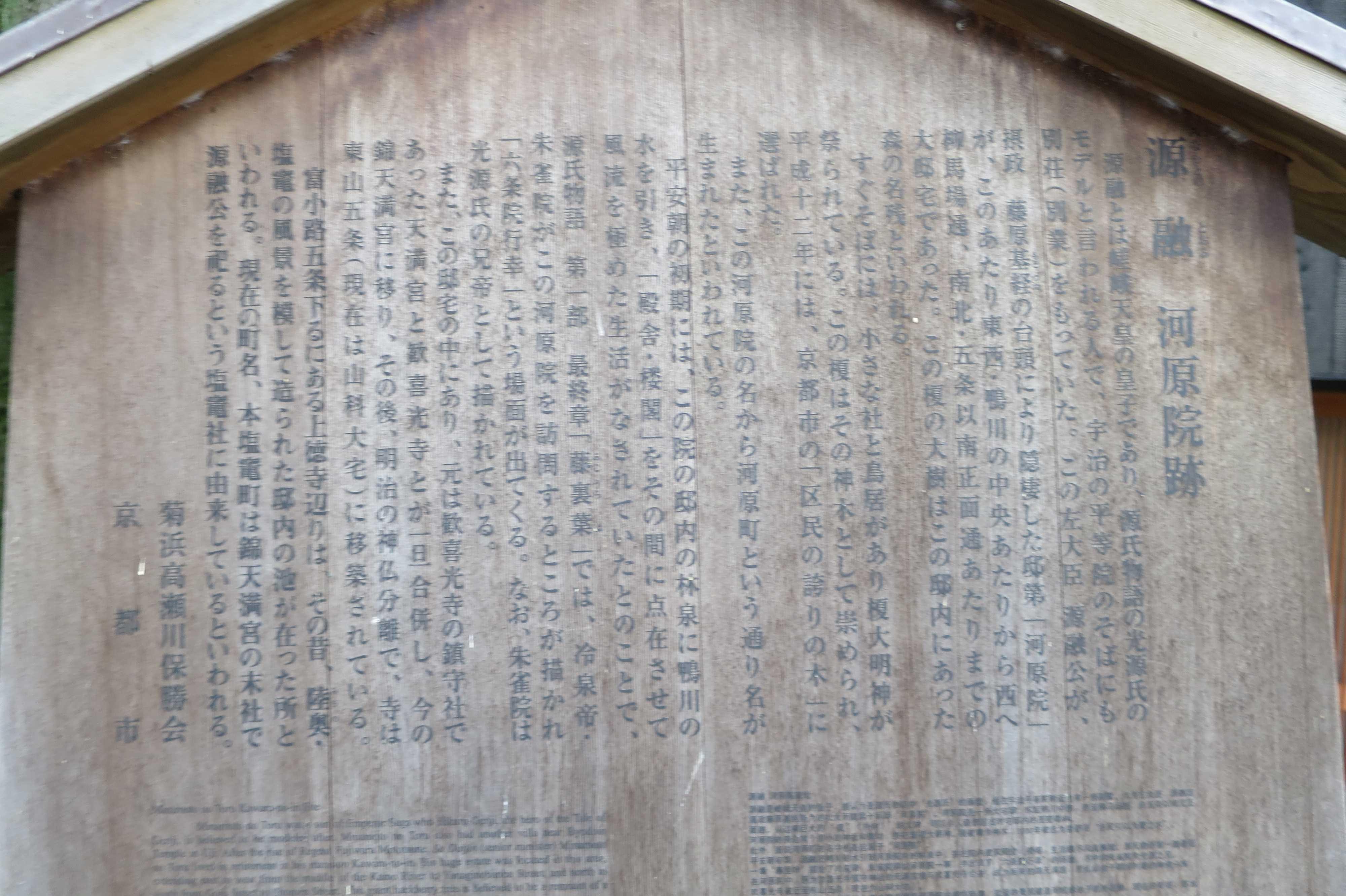 京都・五条 - 源融 河原院跡の看板