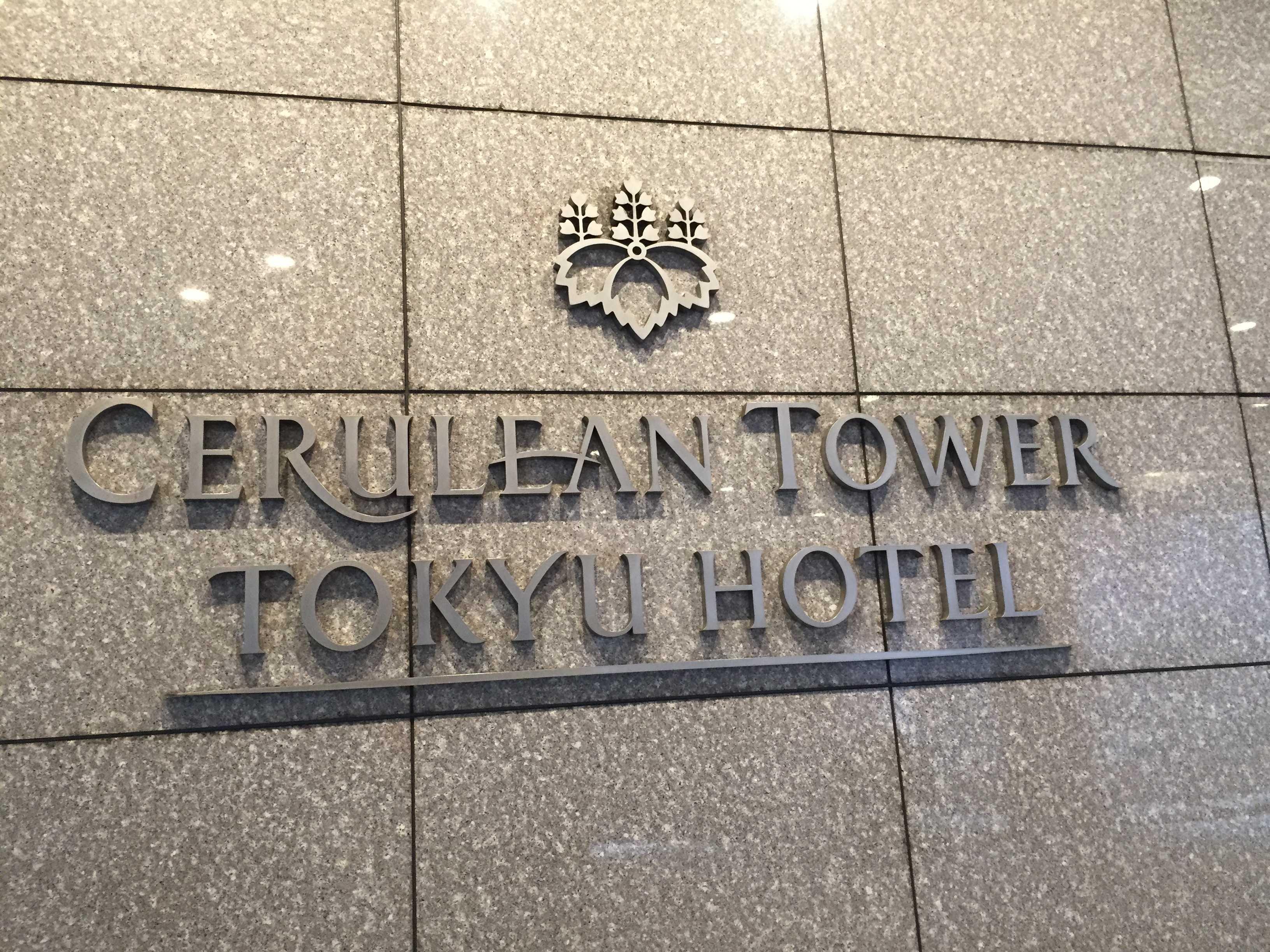 セルリアンタワー東急ホテル(東京都渋谷区)