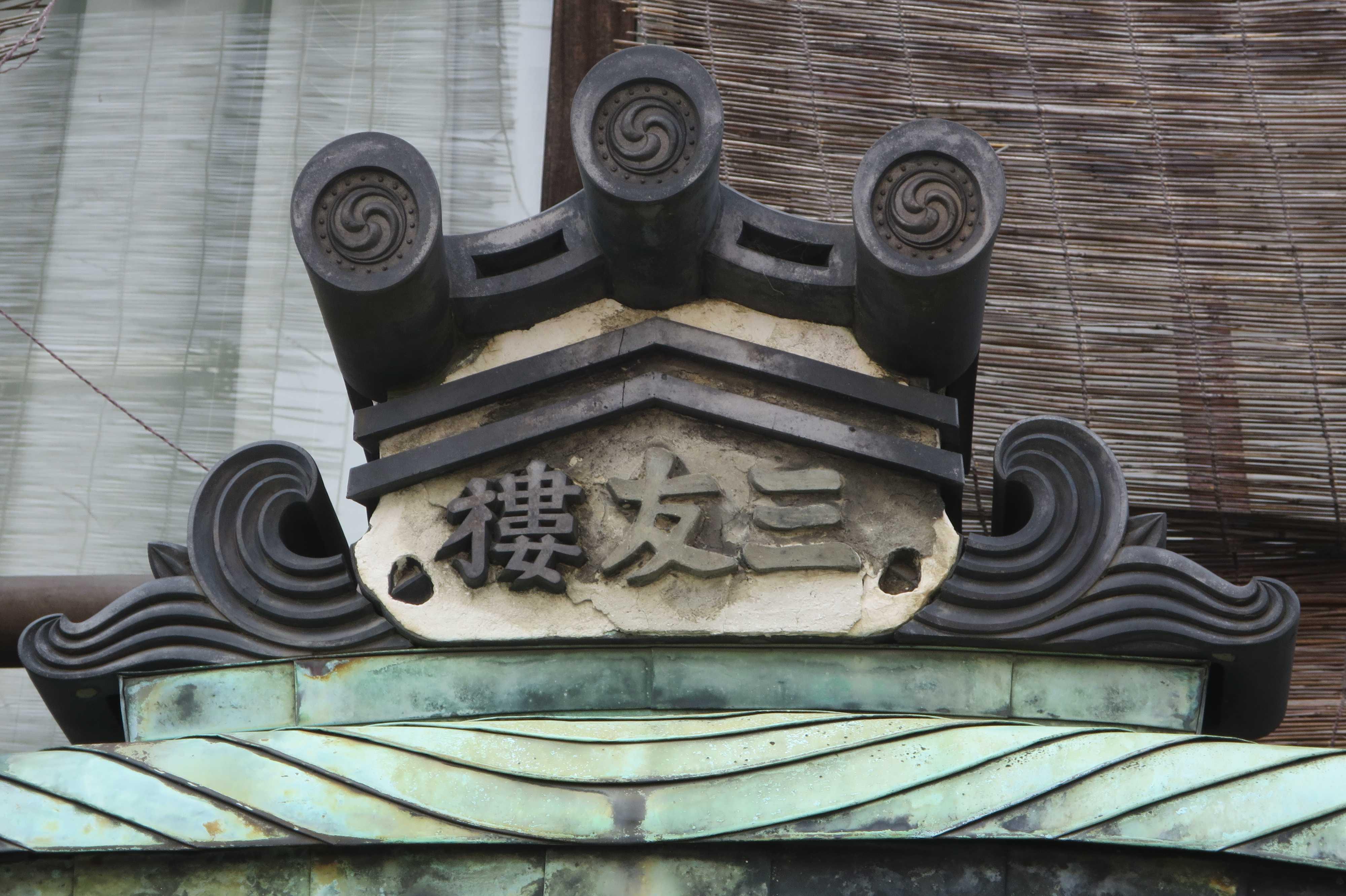 京都・五条楽園 - 三友楼(三友樓)