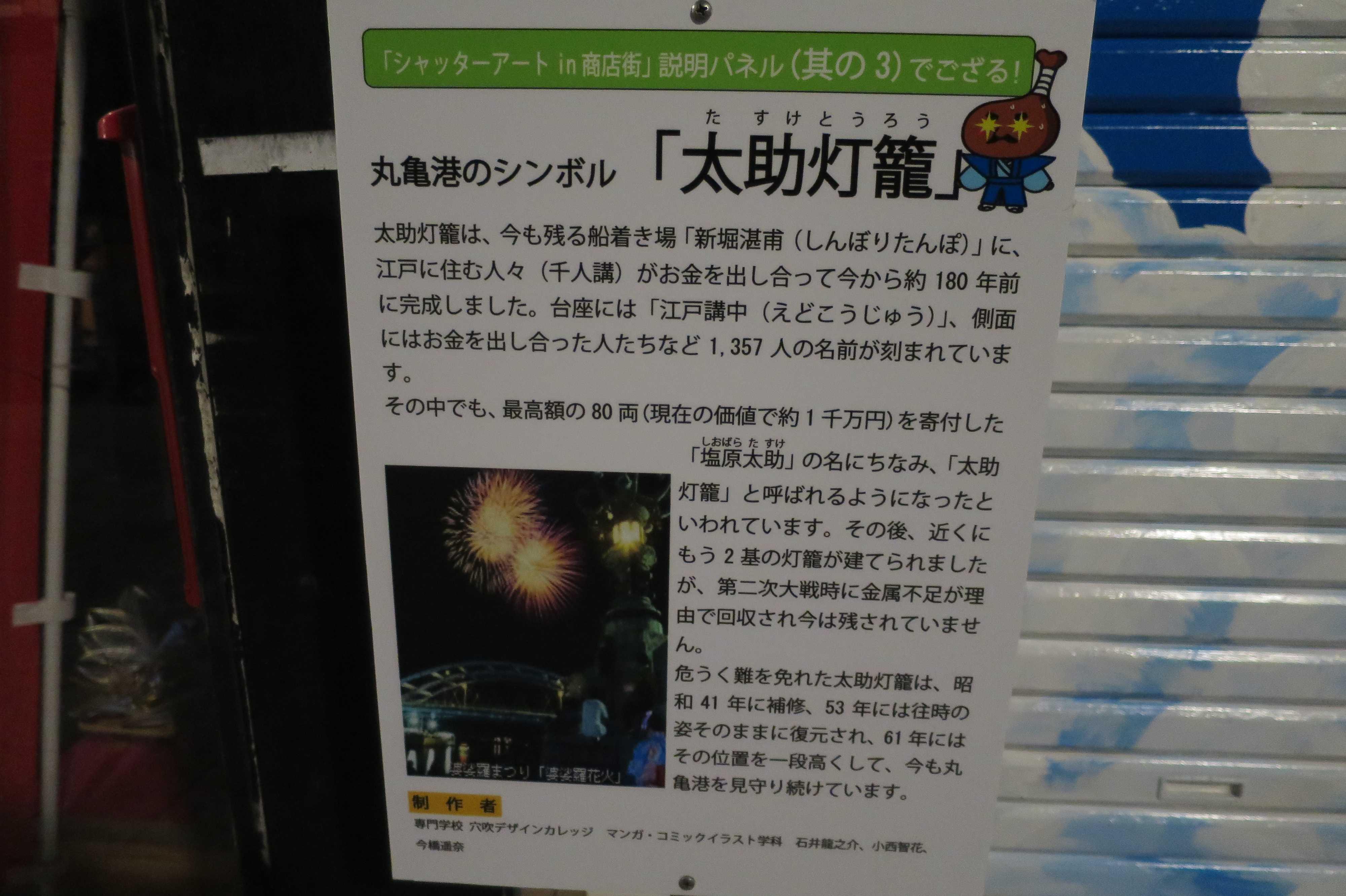 富谷町商店街: シャッターアート in 商店街  丸亀港のシンボル「太助灯籠」