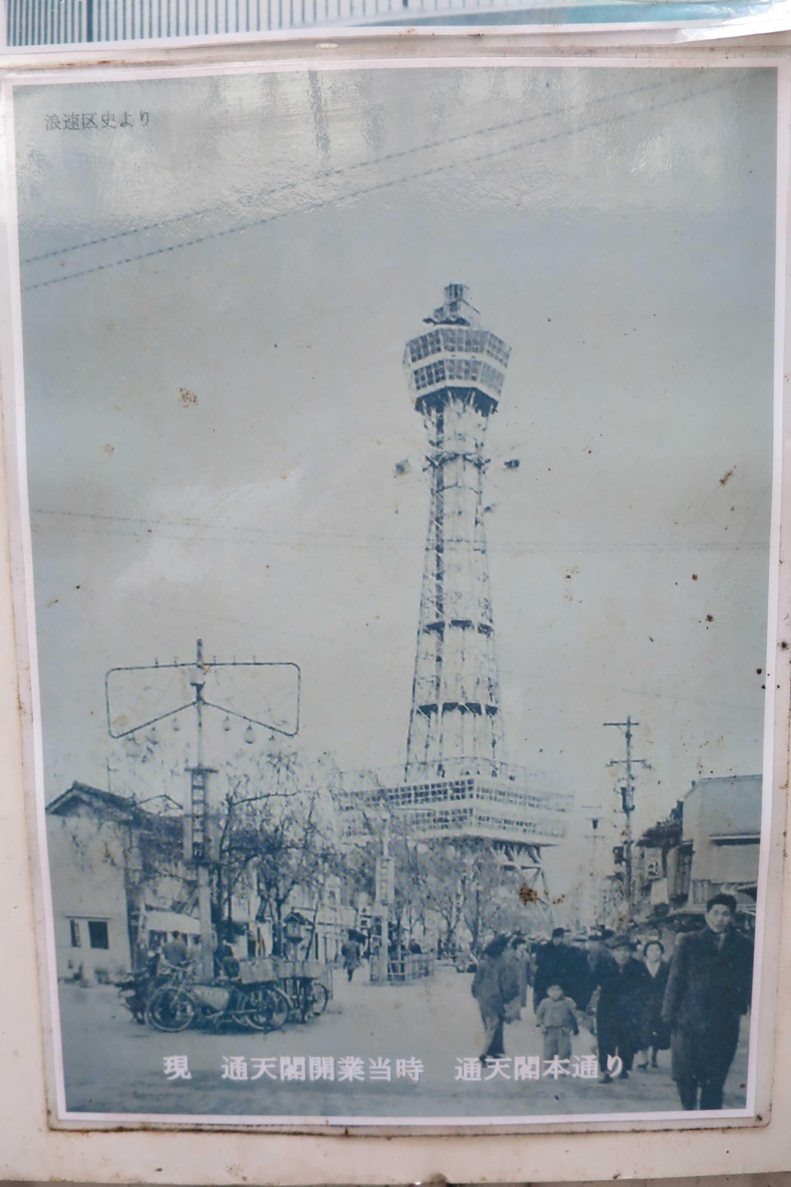 現 通天閣開業当時(通天閣本通り)の写真