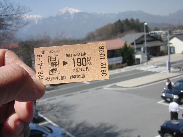 日野春のキップ(切符)
