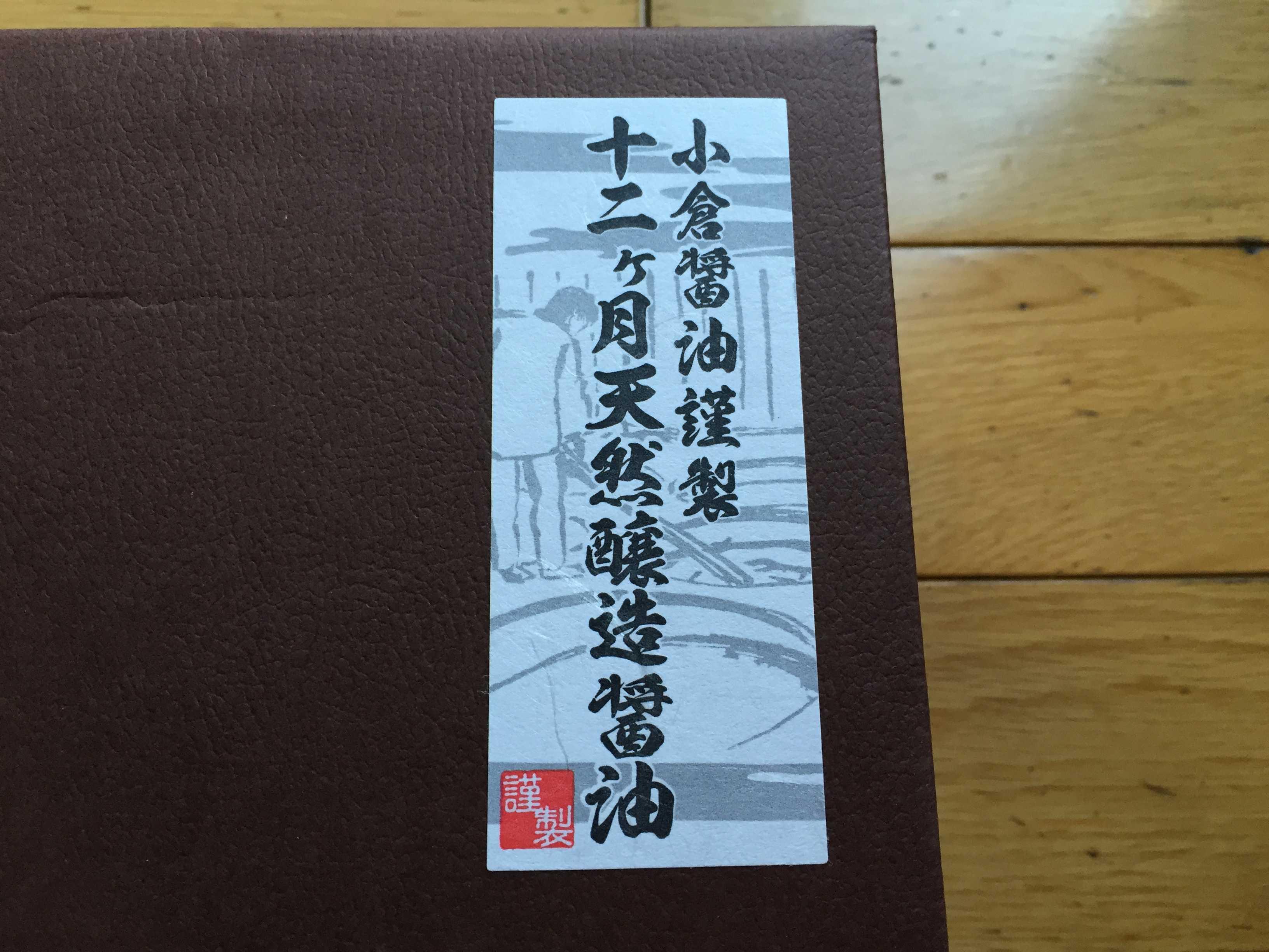 OGURA SoySauce - 十二ヶ月天然醸造醤油