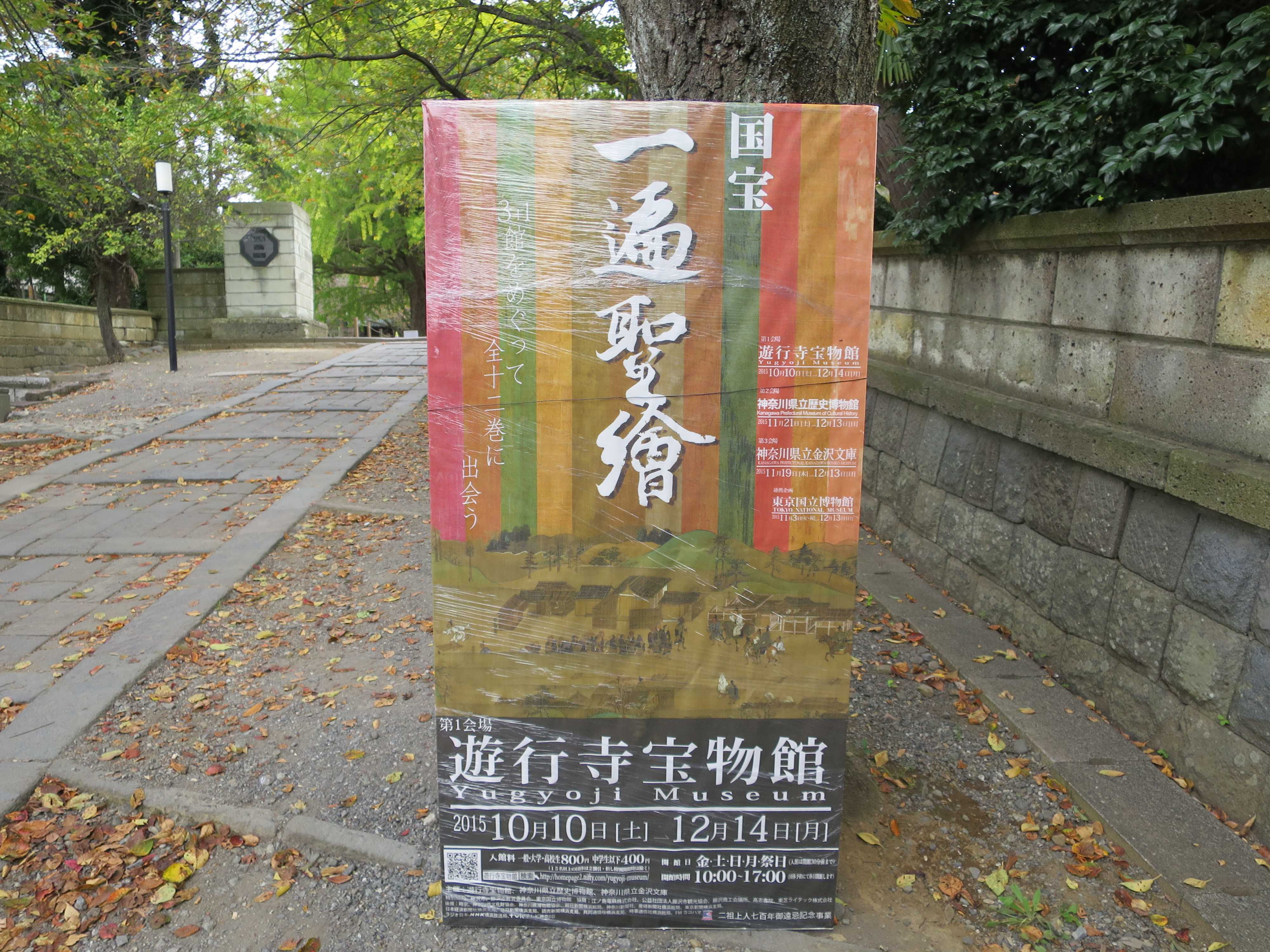遊行寺宝物館リニューアル記念特別展「国宝 一遍聖絵」