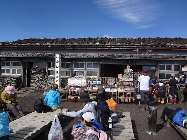 富士山 頂上山口屋本店