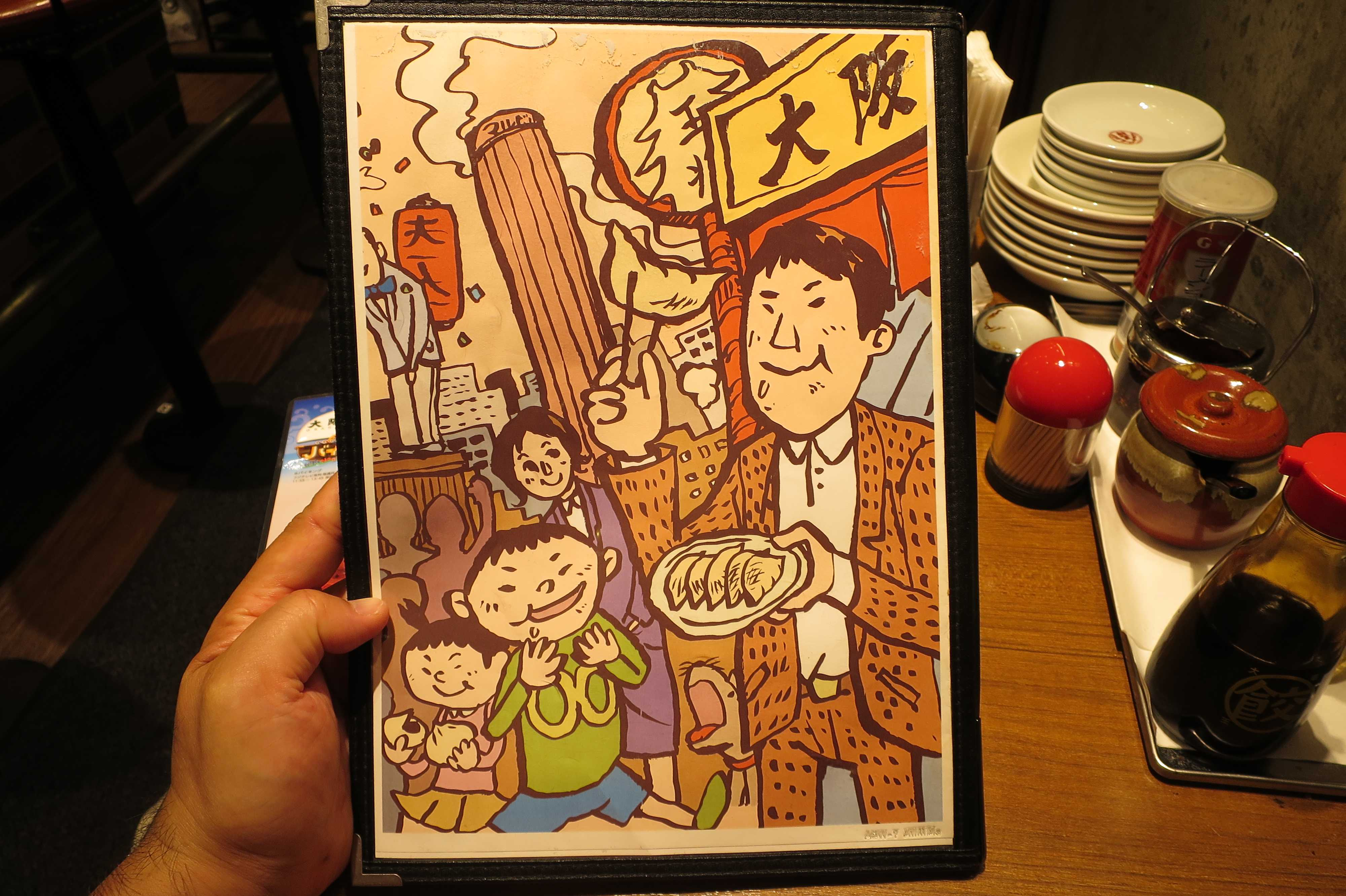 「大阪王将」のメニューの裏表紙のイラスト