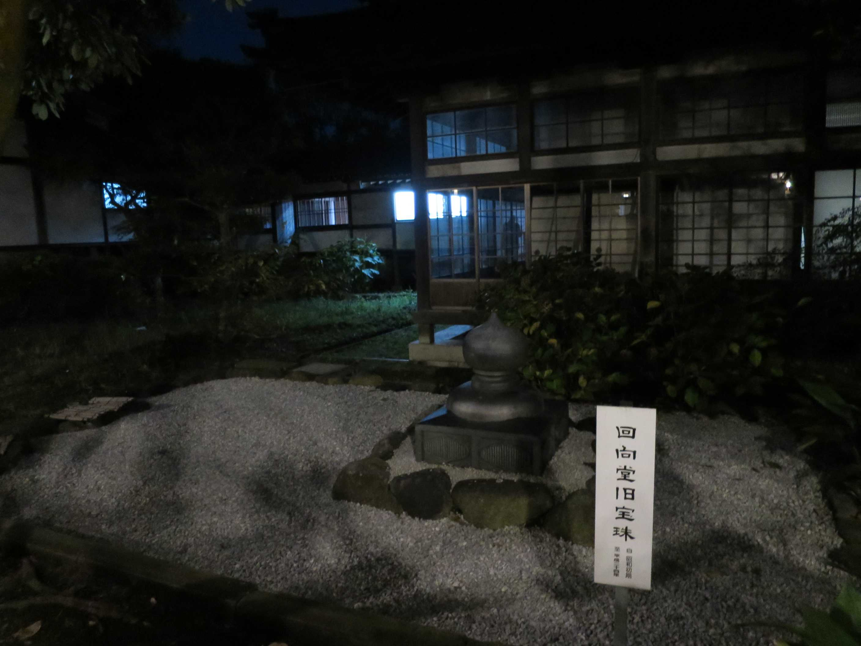 回向堂旧宝珠 - 遊行寺