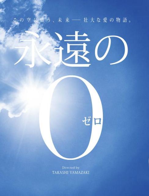 映画「永遠の0(ゼロ)」