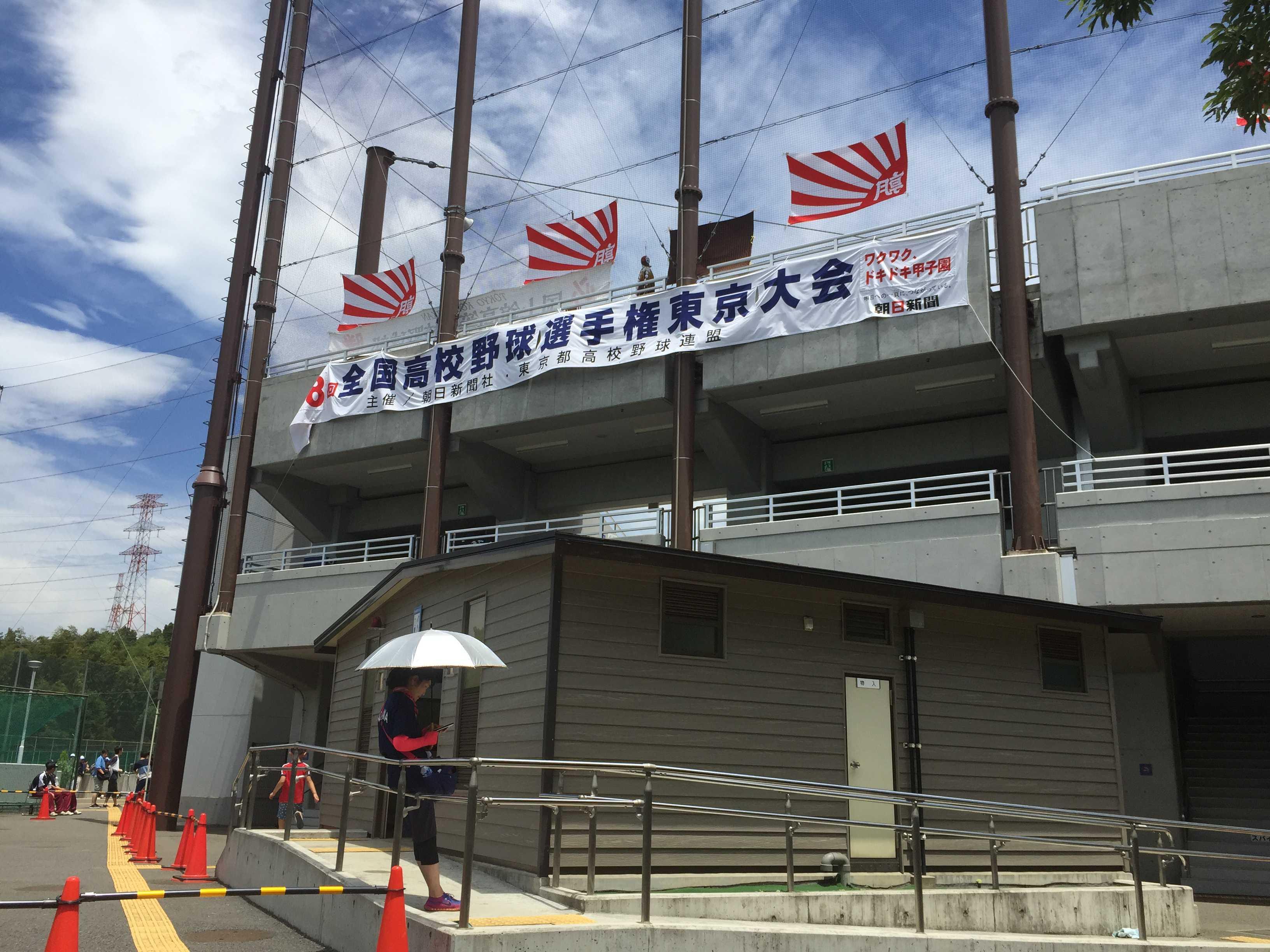町田市小野路球場