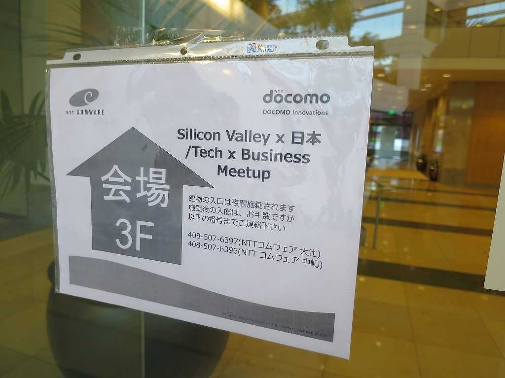 会場3F: Silicon Valley x 日本 / Tech x Business Meetup