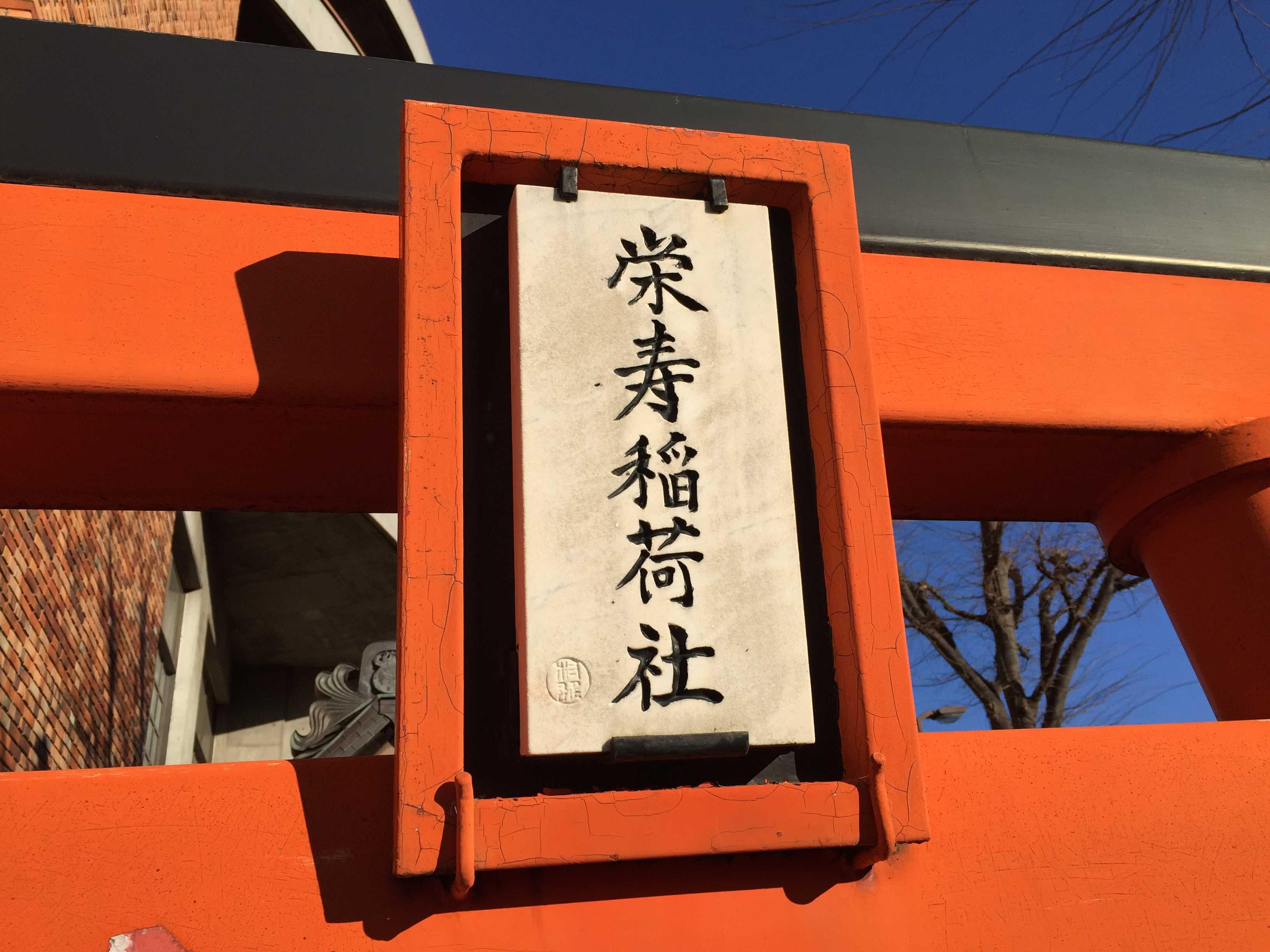 栄寿稲荷社