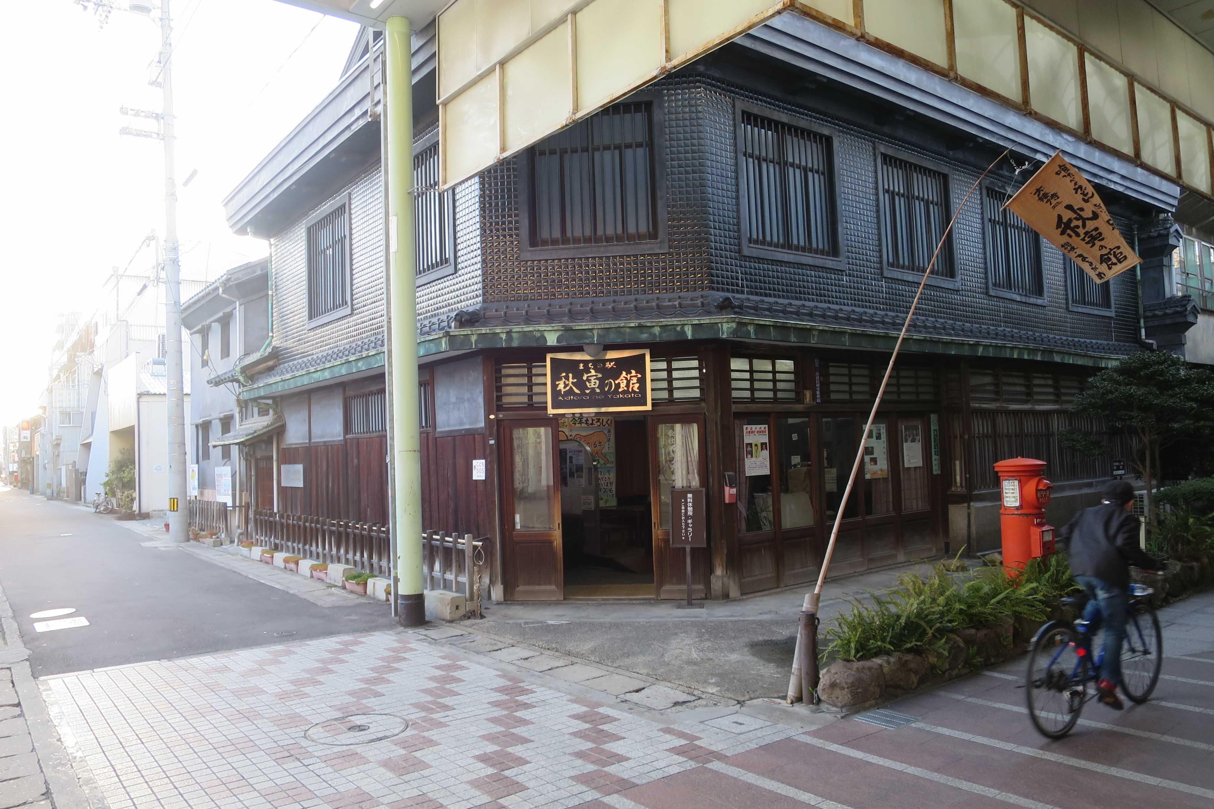 丸亀 - 秋寅の館