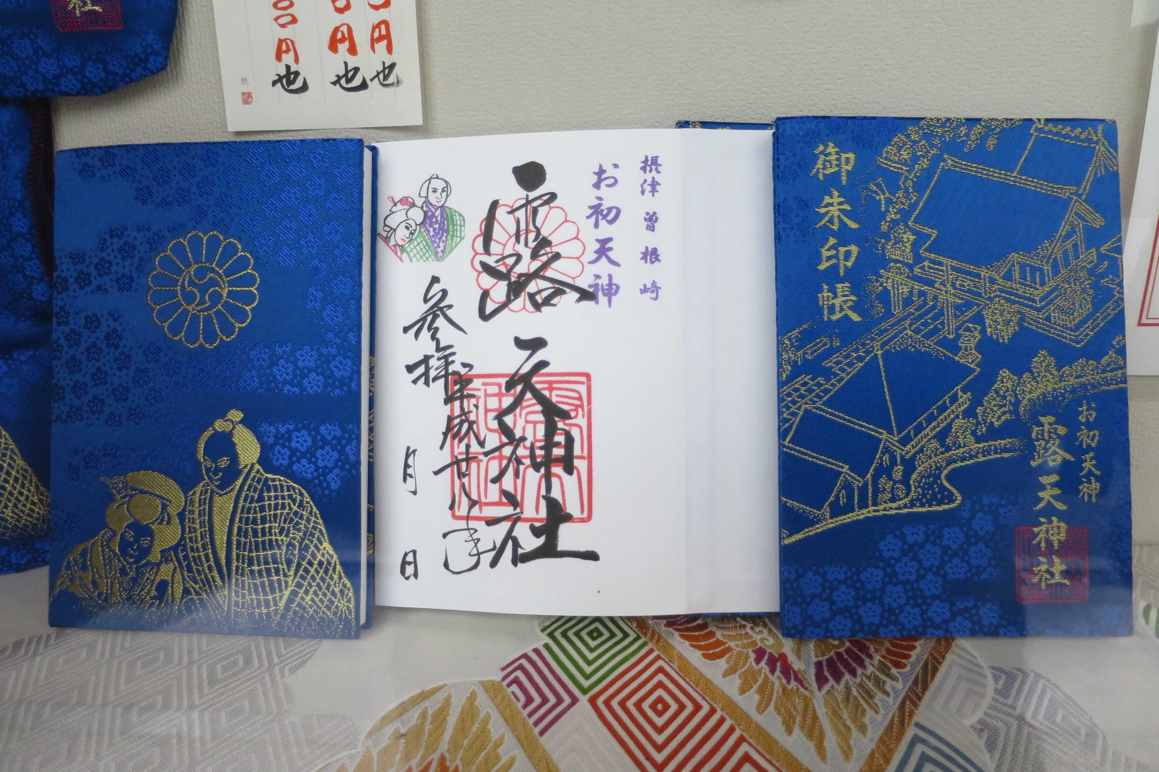 露天神社(お初天神)の御朱印帳
