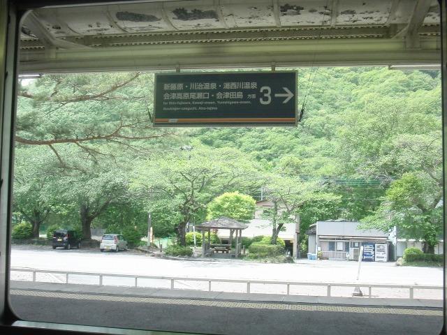 東武 鬼怒川温泉駅
