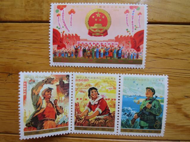 中華人民共和国成立20周年記念切手