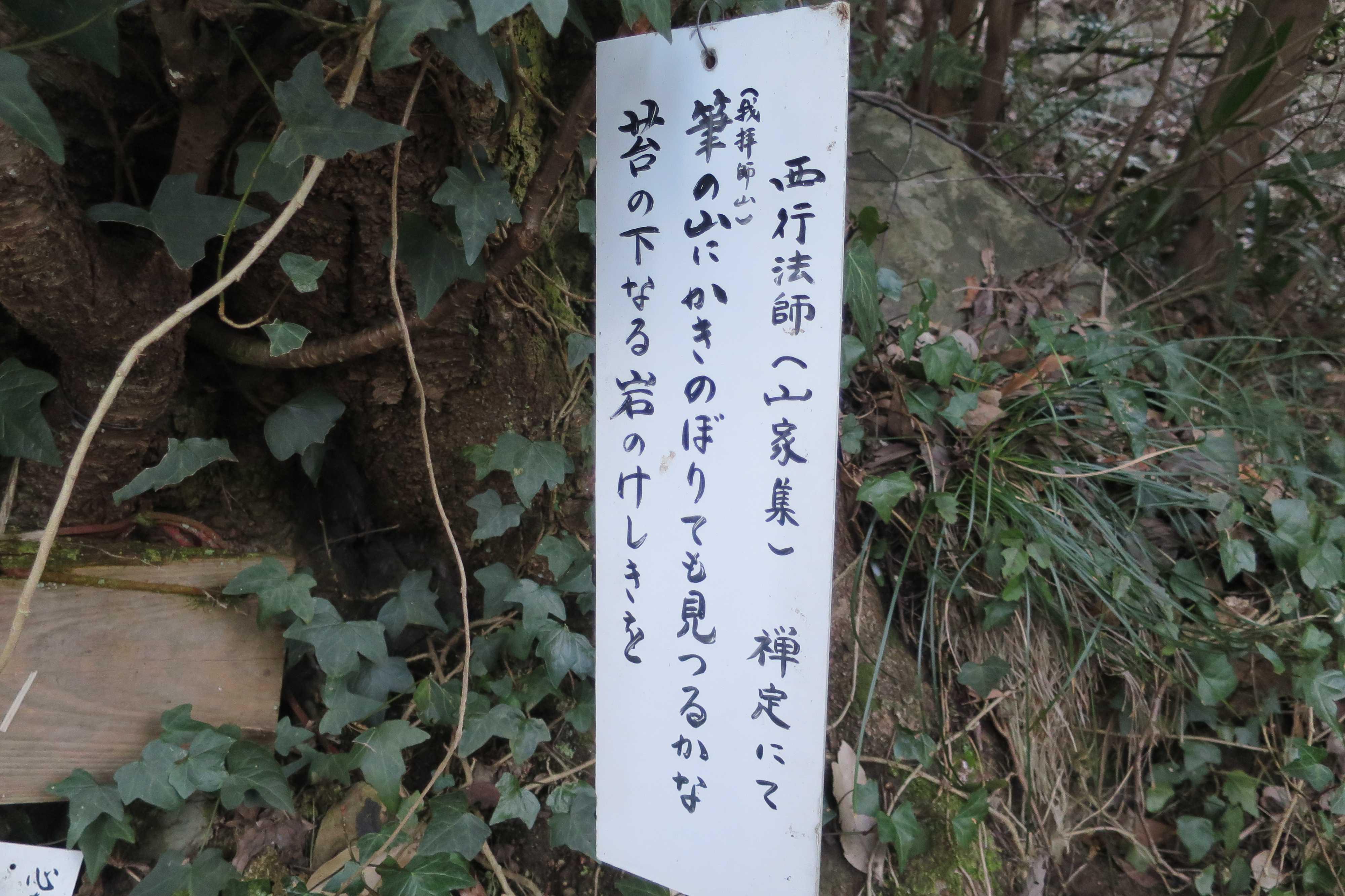 西行法師(山家集):禅定にて  筆の山(我拝師山)に かきのぼりても 見つるかな 苔の下なる 岩のけしきを