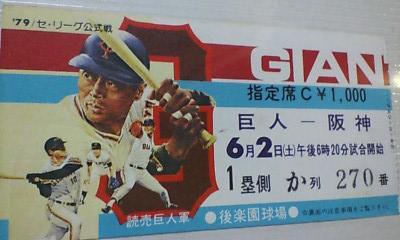 江川卓デビュー戦: 昭和54年(1979年)6月2日 後楽園球場  巨人対阪神
