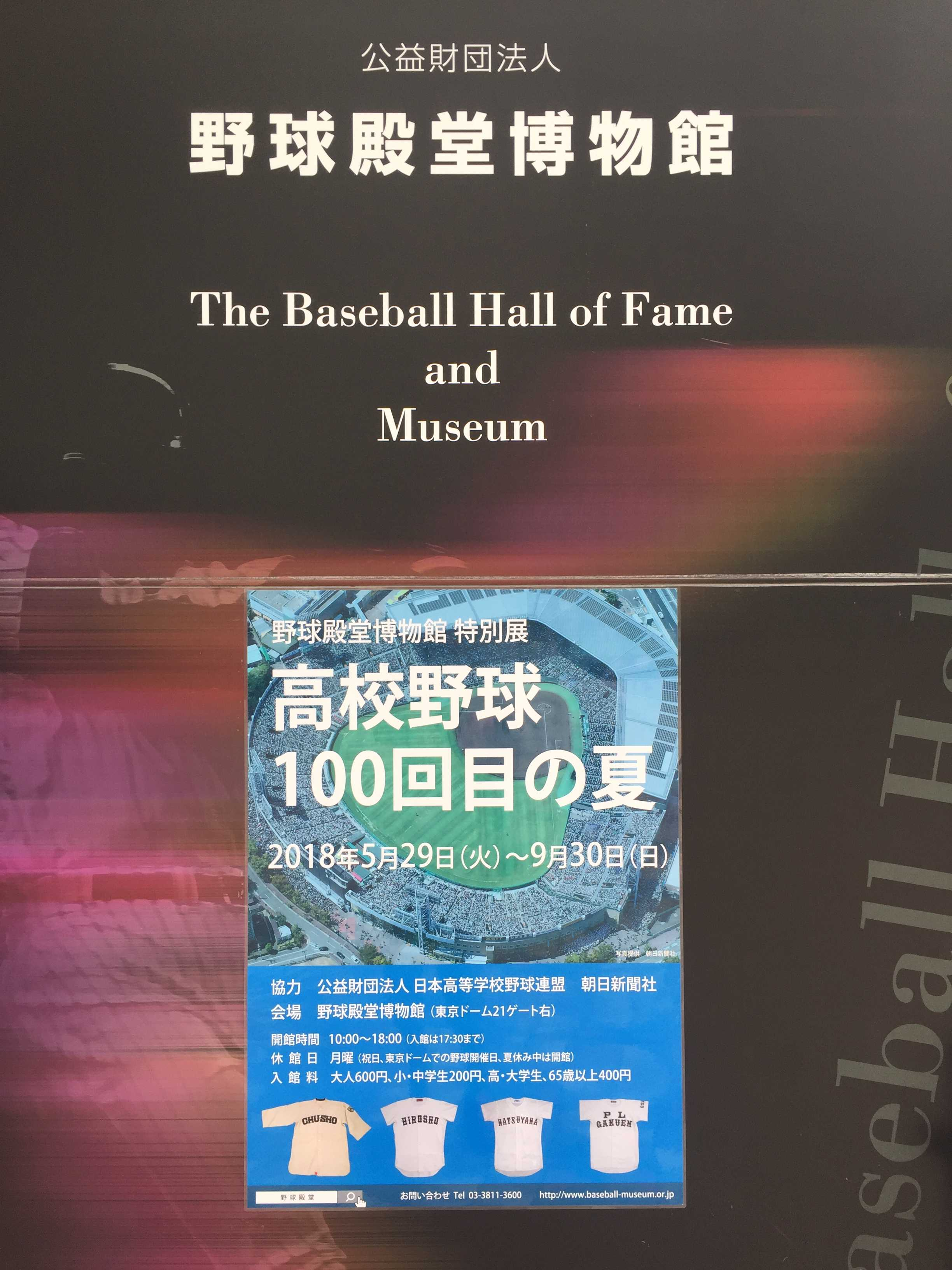 The Baseball Hall of Fame and Museum - 野球殿堂博物館