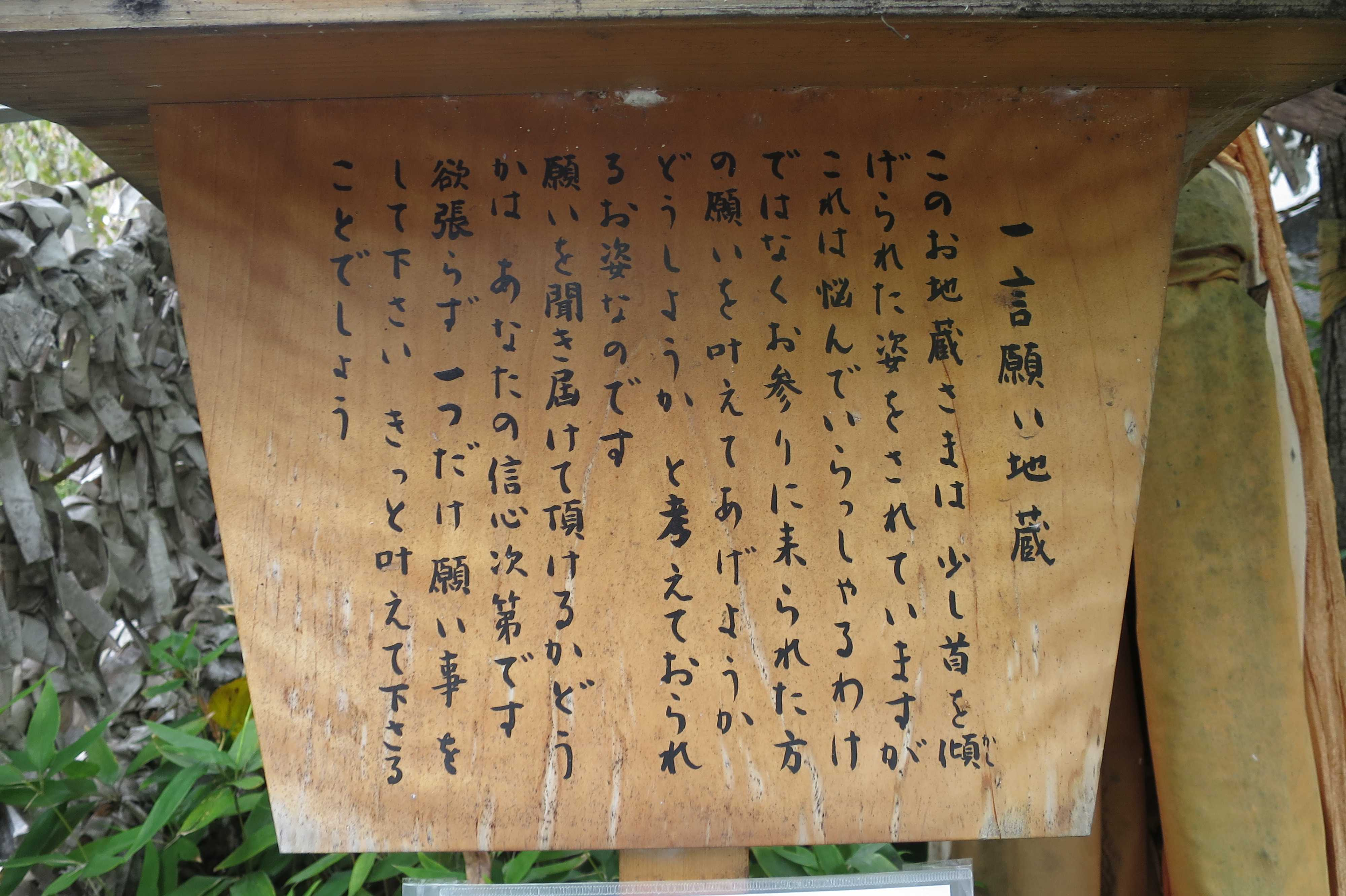 京都・六角堂 - 一言願い地蔵の案内板