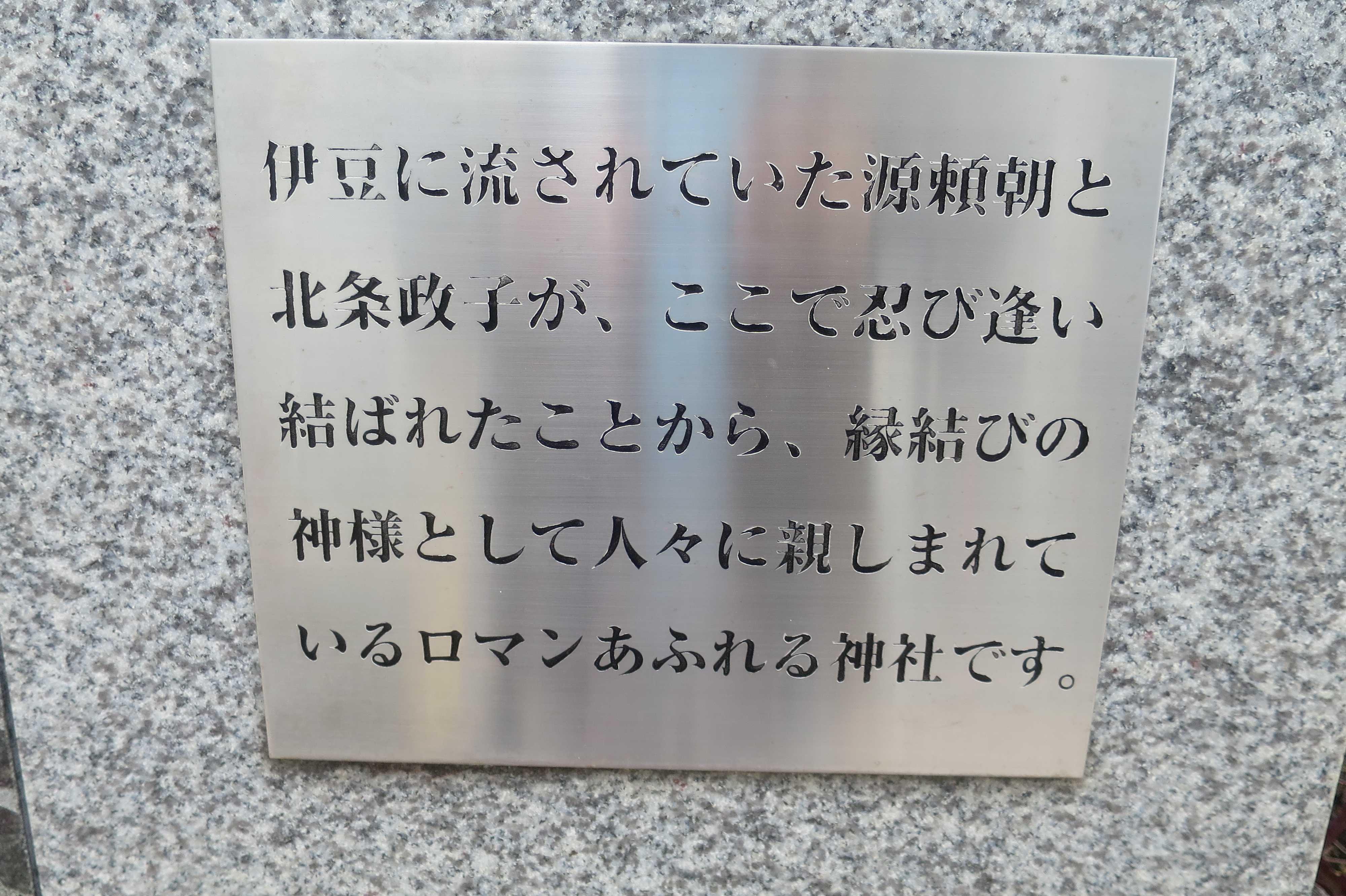 熱海 - 伊豆山神社(いずさんじんじゃ)
