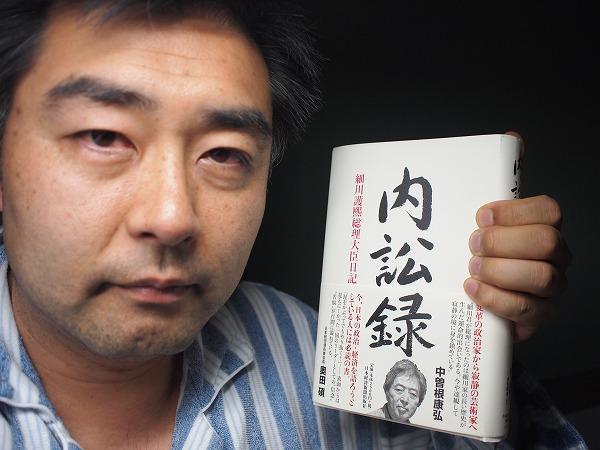 内訟録 - 細川護熙総理大臣日記 (細川護熙)