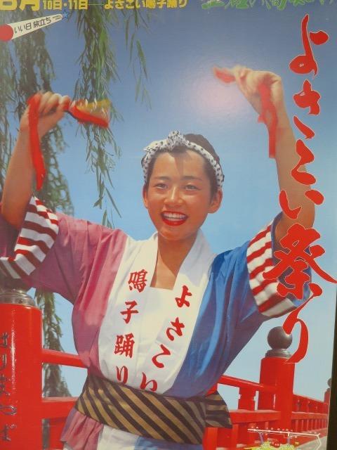 高知よさこい情報交流館の昔のよさこい祭りのポスター