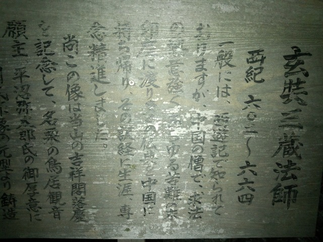 玄奘三蔵法師(月窓寺)