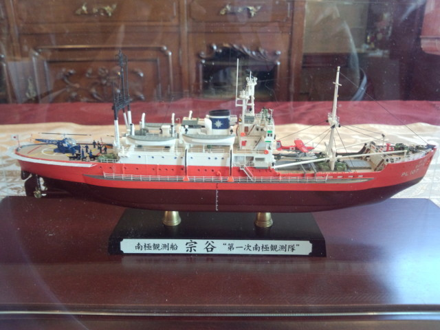 ラジコン模型 南極観測船 「宋谷」  村内 誉治(よしじ)作