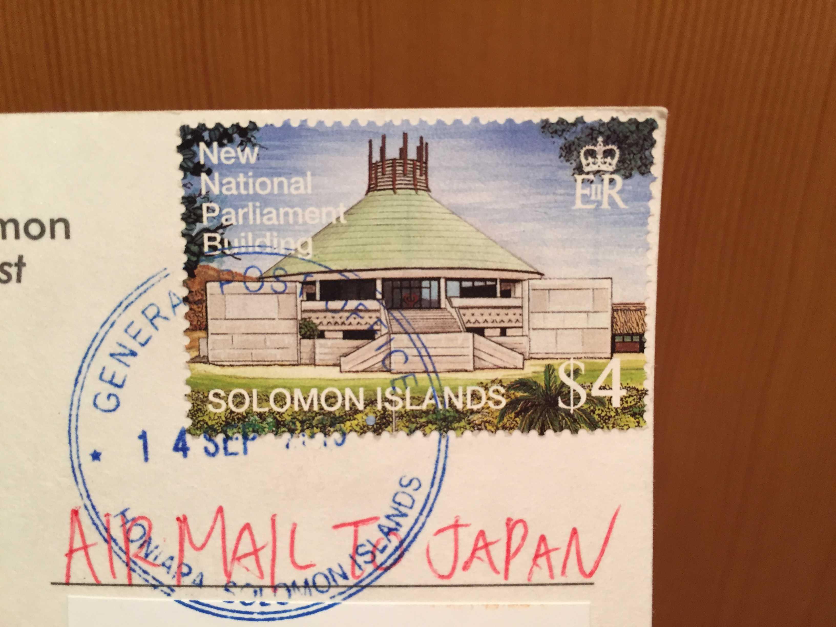 HONIARA SOLOMON ISLANDS(ホニアラ ソロモン諸島) の消印
