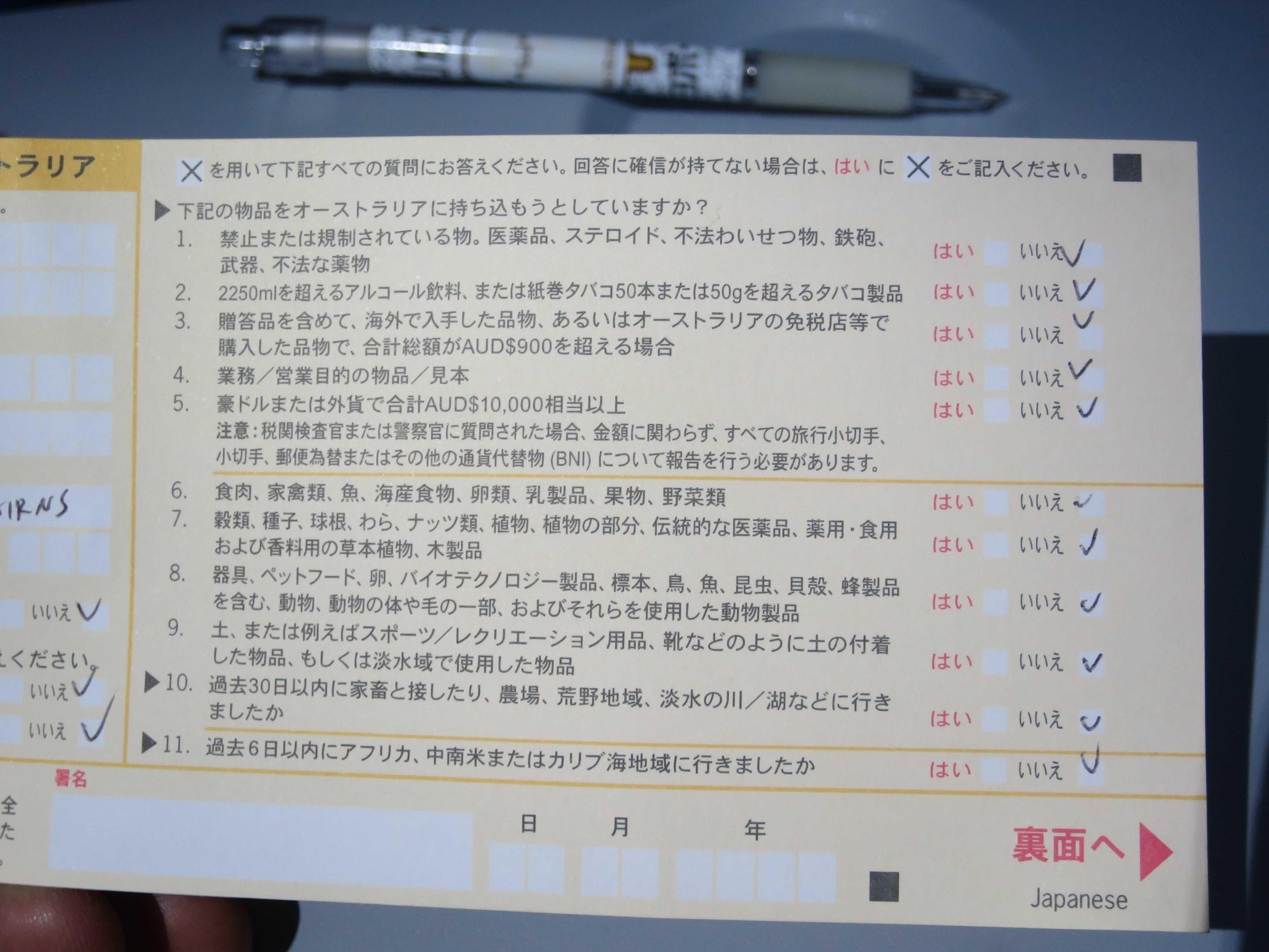 オーストラリア 入国カード 兼 税関申告書