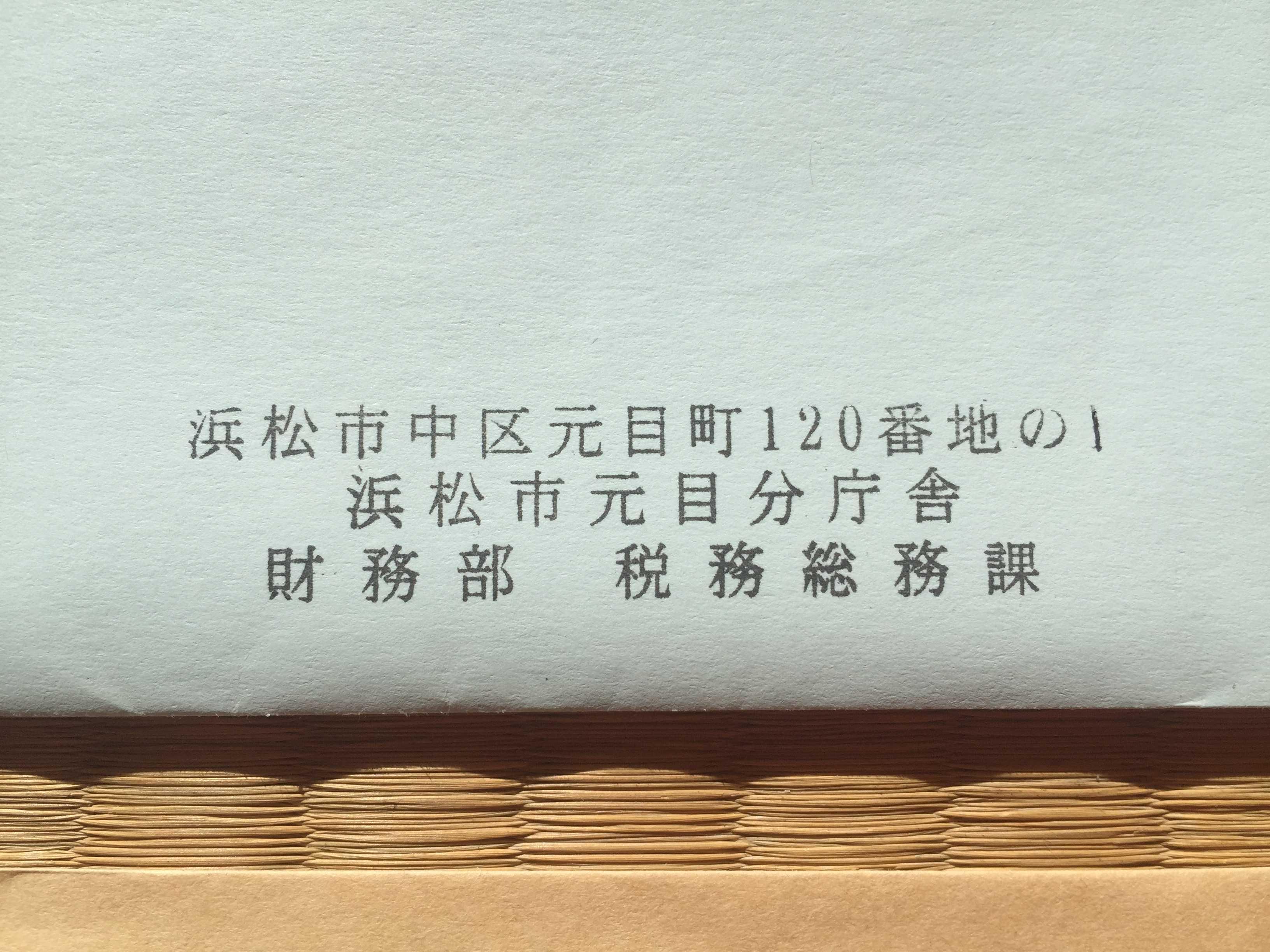 浜松市の封筒